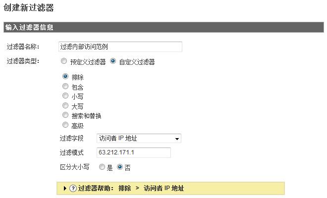创建新过滤器过滤访问者IP