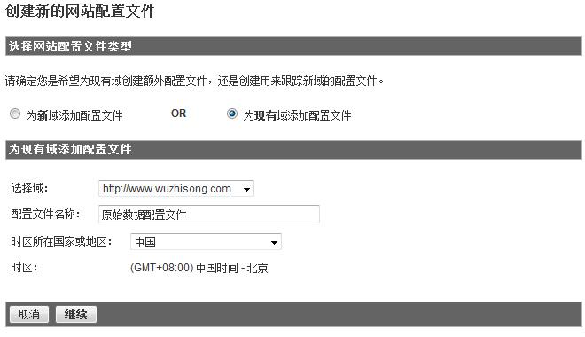 创建新的网站配置文件-原始数据配置文件