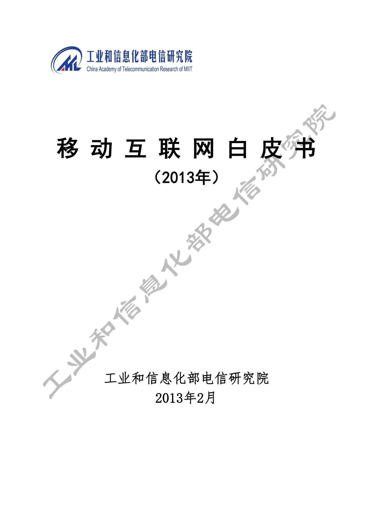 工信部:2013年中国移动互联网白皮书_001