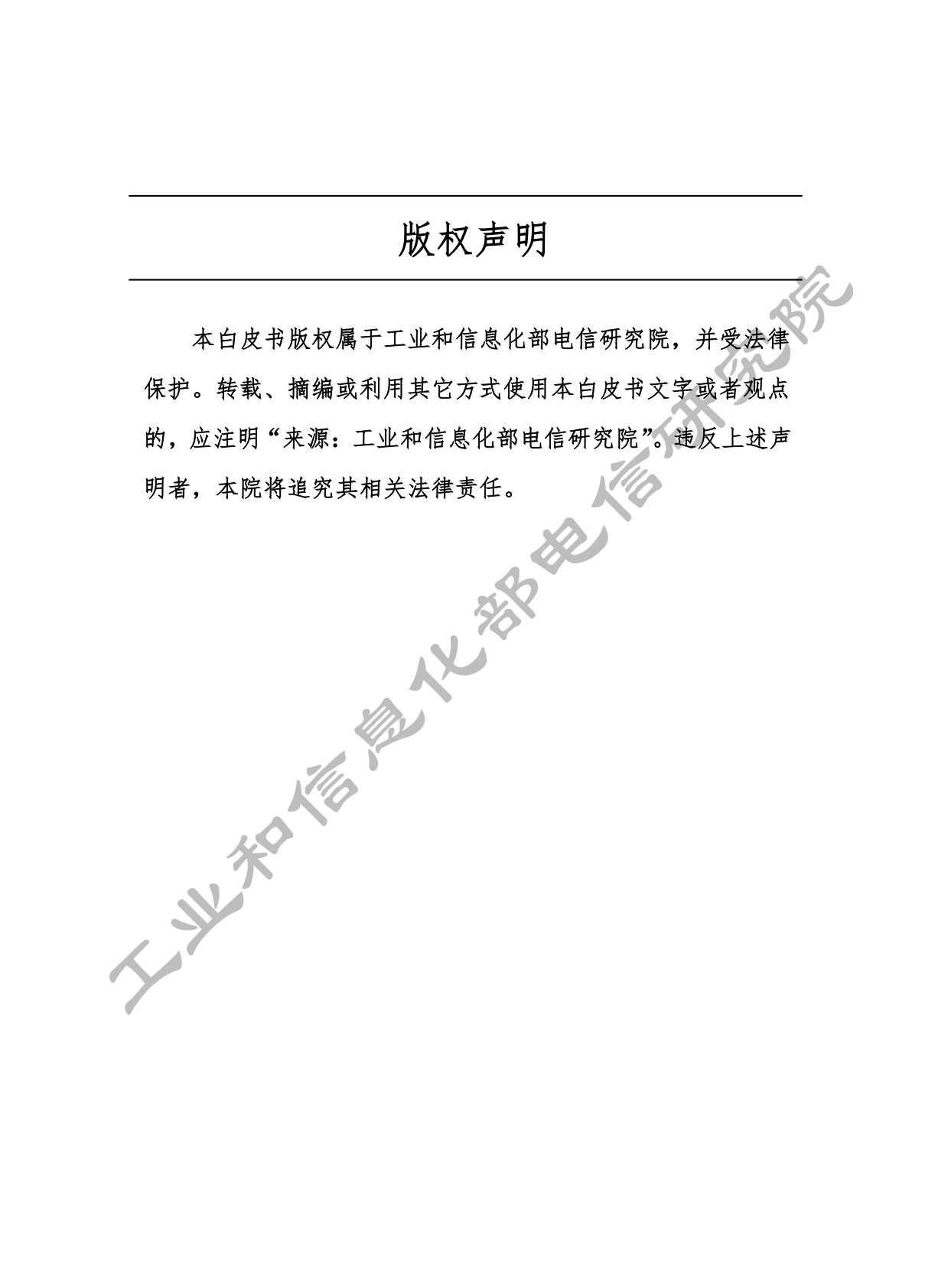 工信部:2013年中国移动互联网白皮书_002