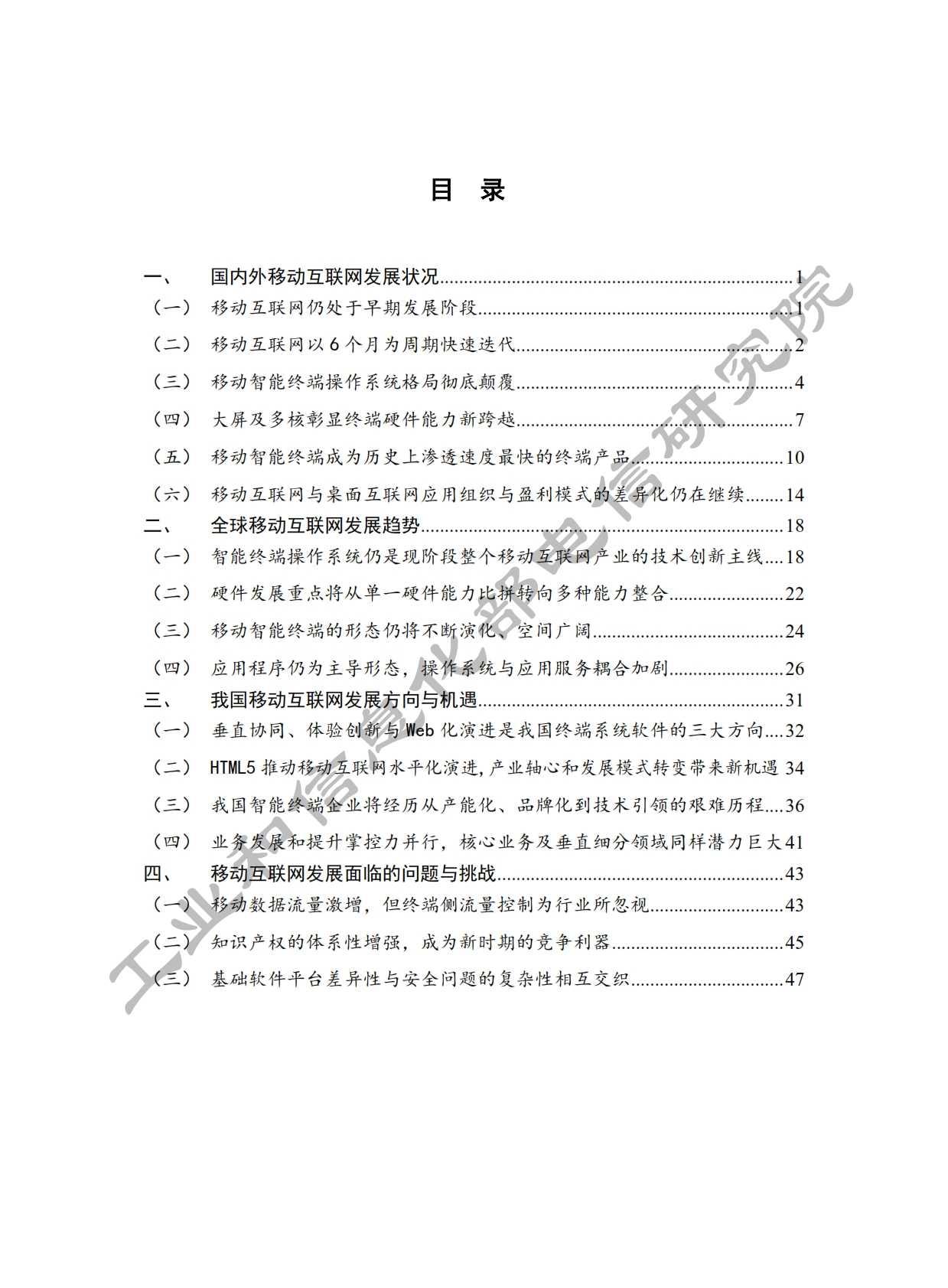 工信部:2013年中国移动互联网白皮书_004