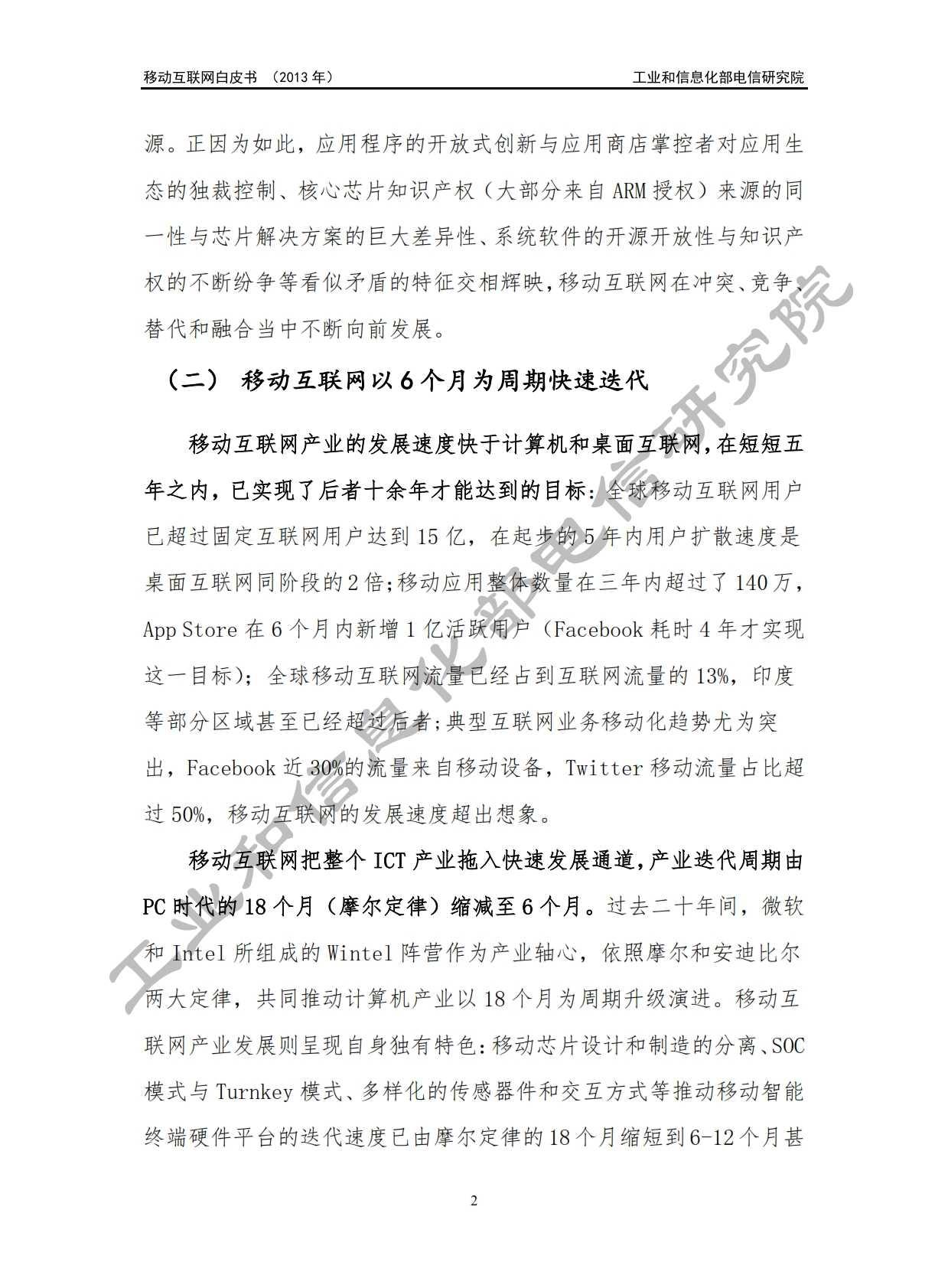 工信部:2013年中国移动互联网白皮书_006