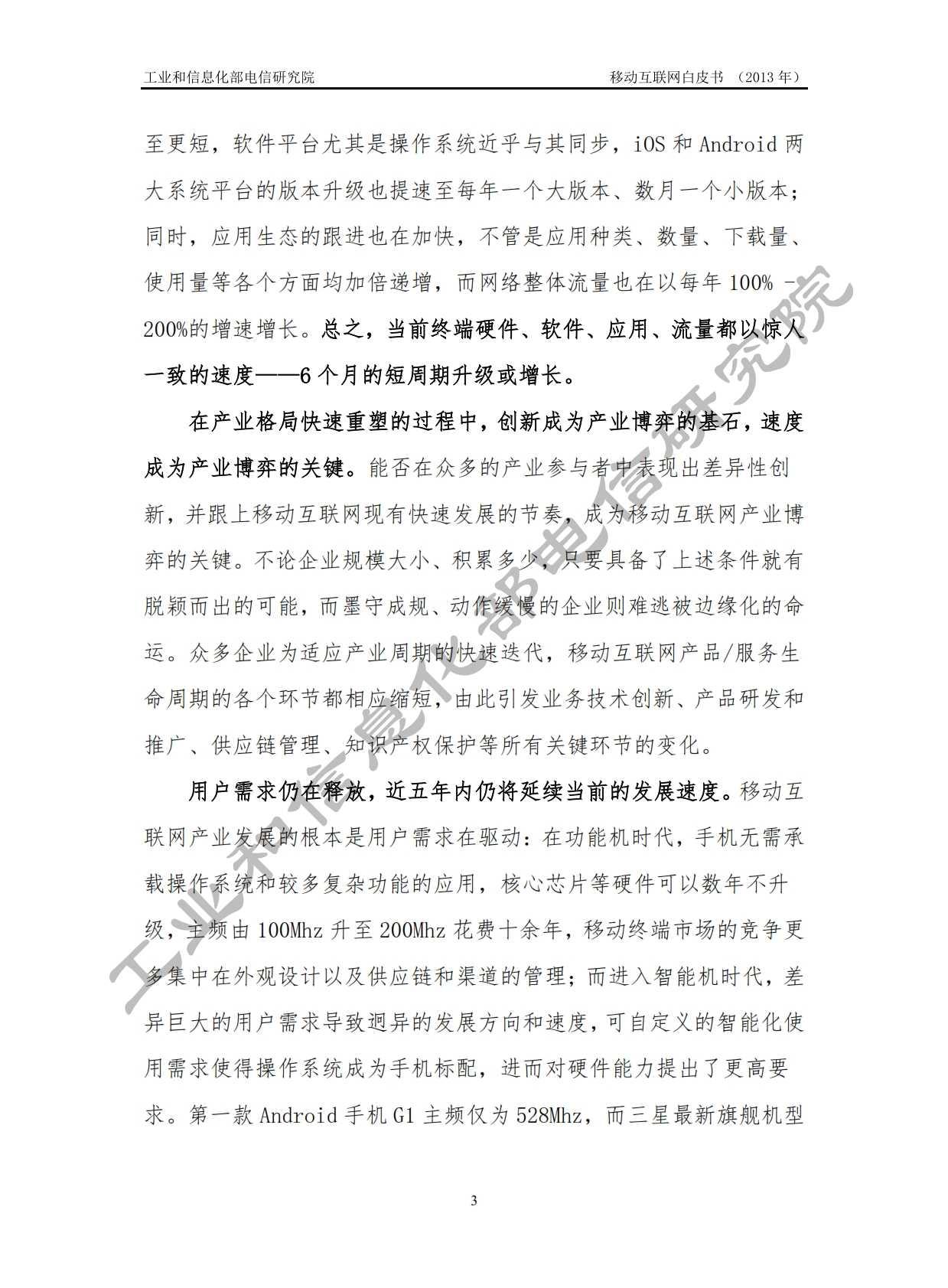 工信部:2013年中国移动互联网白皮书_007