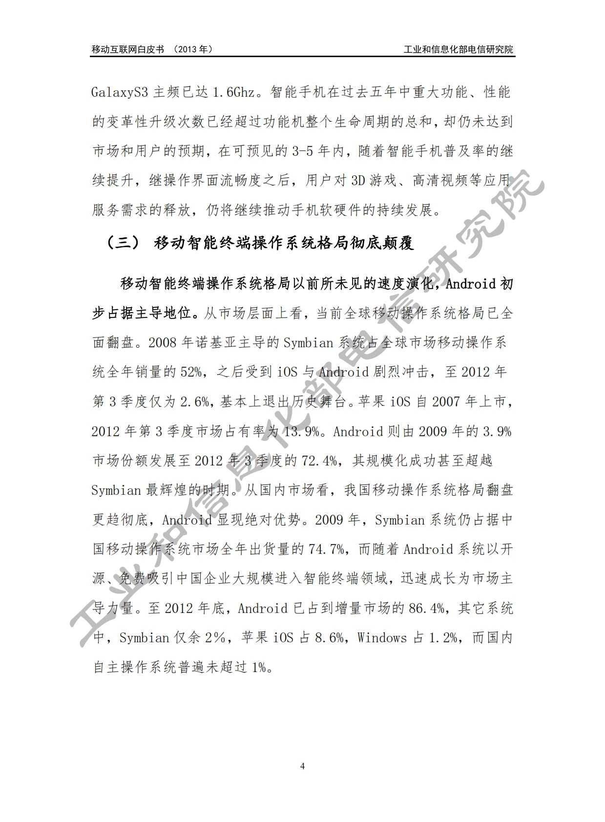 工信部:2013年中国移动互联网白皮书_008