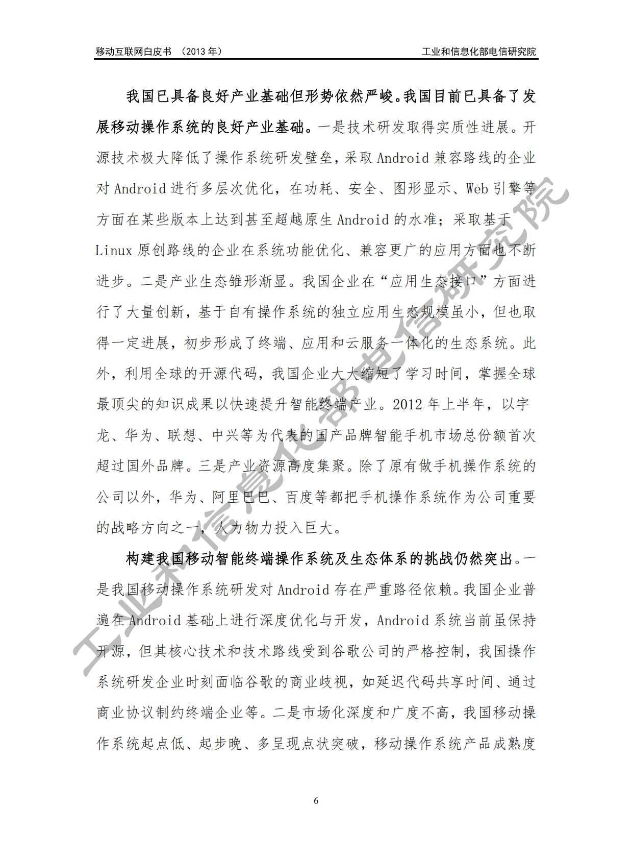 工信部:2013年中国移动互联网白皮书_010