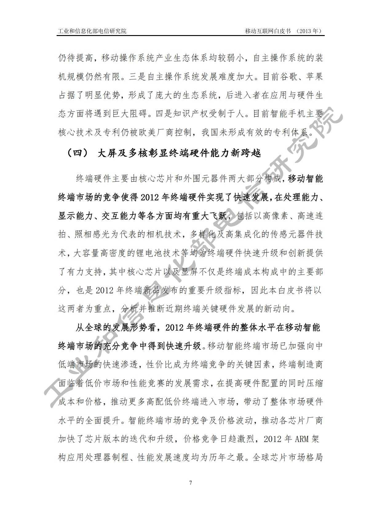 工信部:2013年中国移动互联网白皮书_011