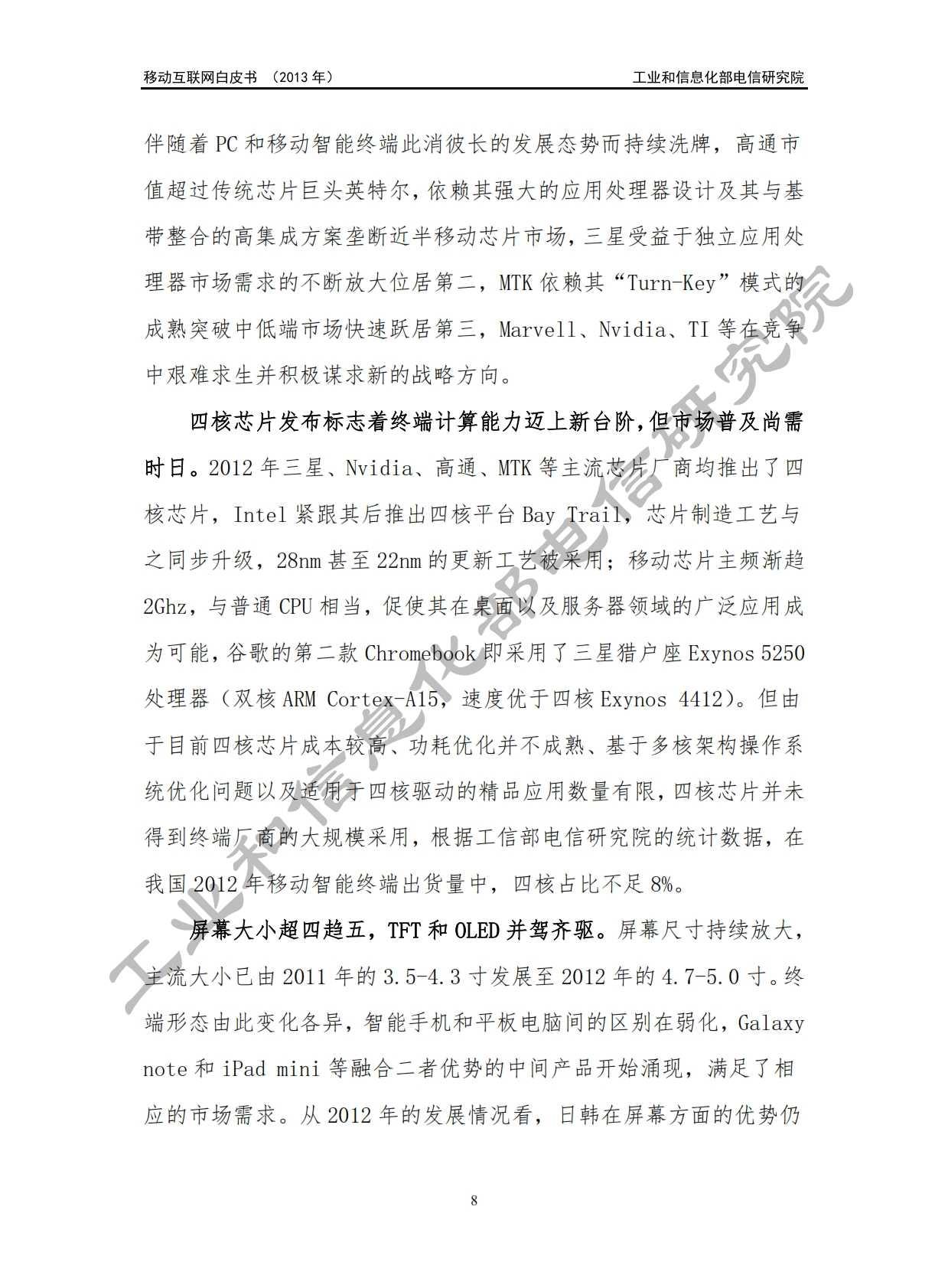 工信部:2013年中国移动互联网白皮书_012