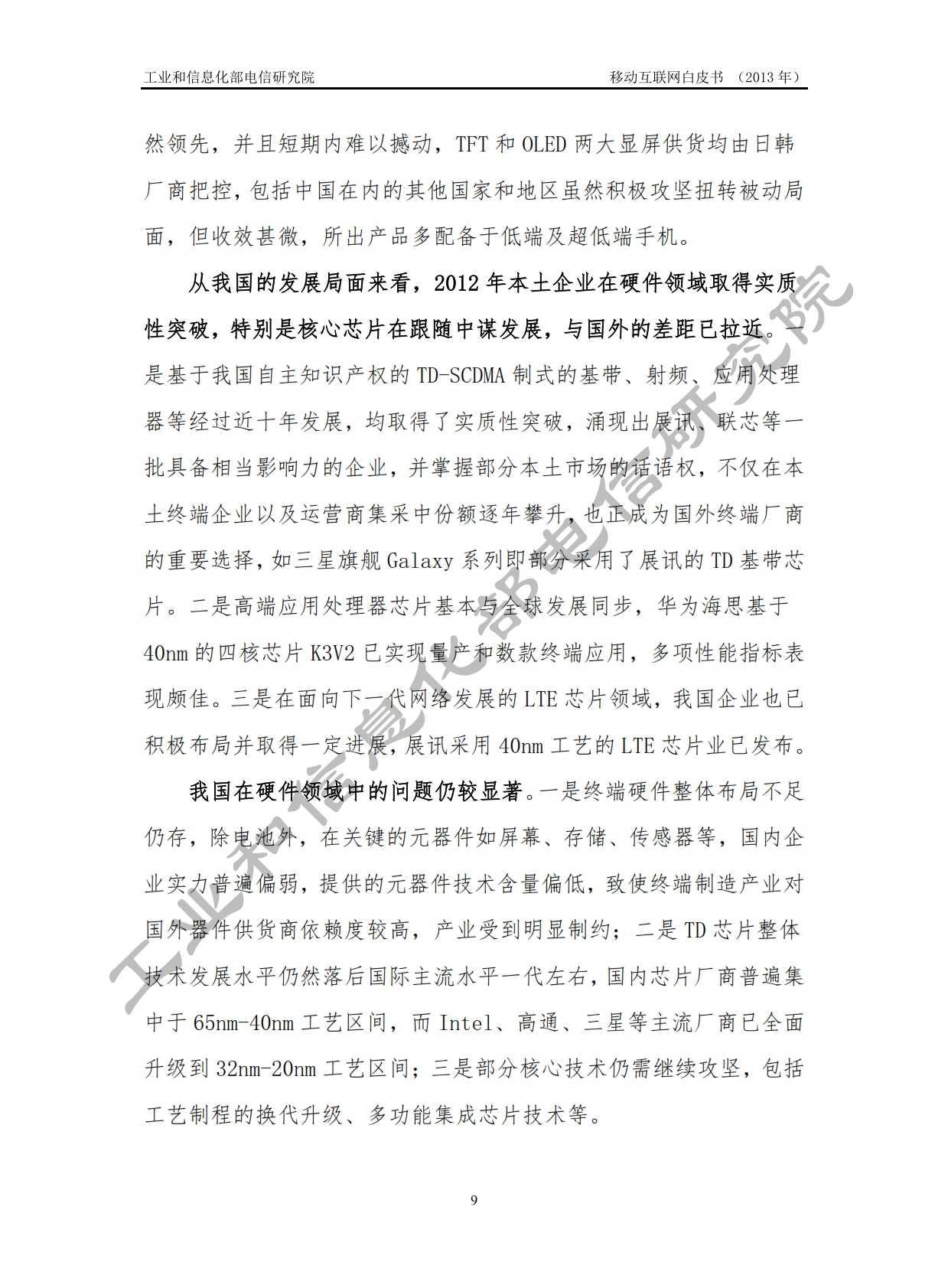 工信部:2013年中国移动互联网白皮书_013