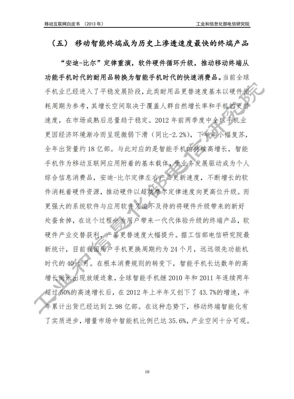 工信部:2013年中国移动互联网白皮书_014