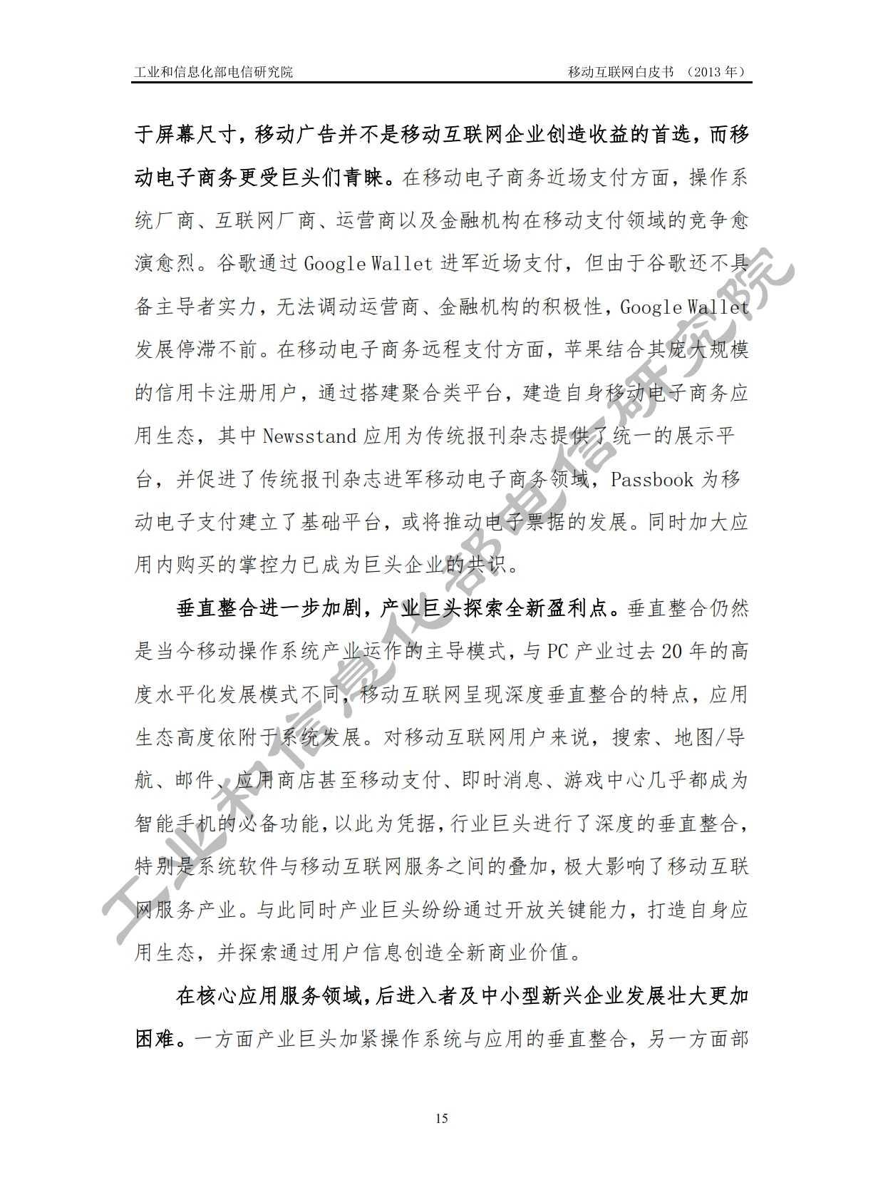 工信部:2013年中国移动互联网白皮书_019