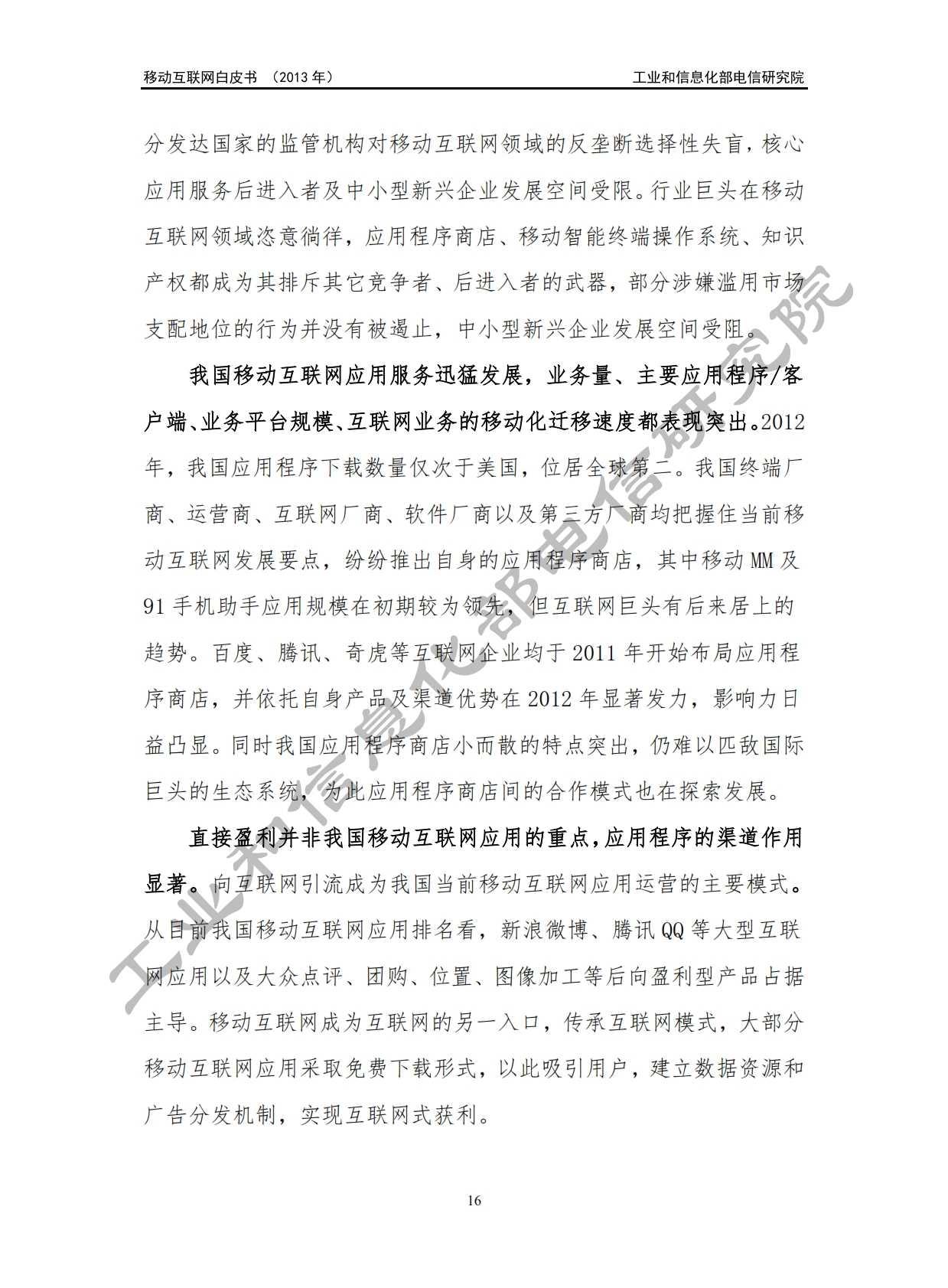 工信部:2013年中国移动互联网白皮书_020
