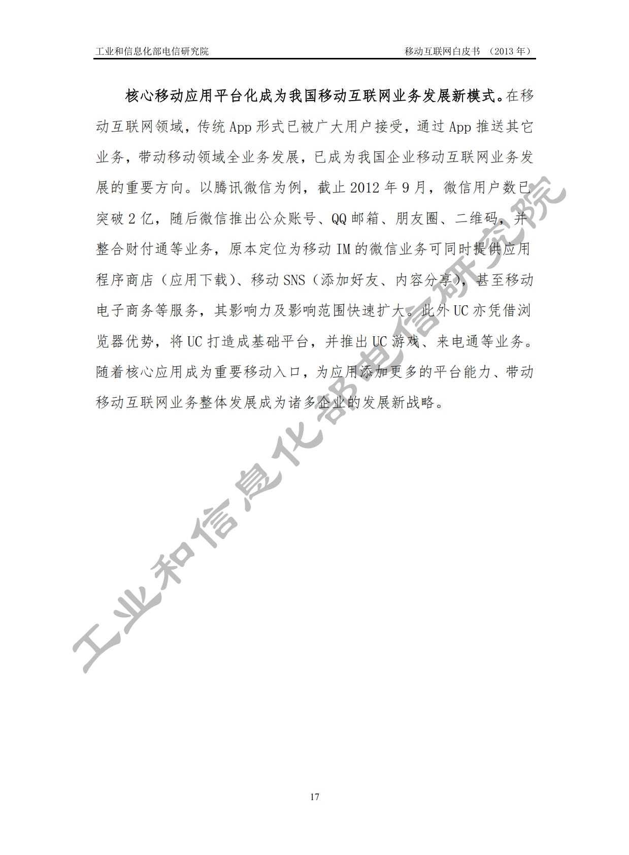 工信部:2013年中国移动互联网白皮书_021