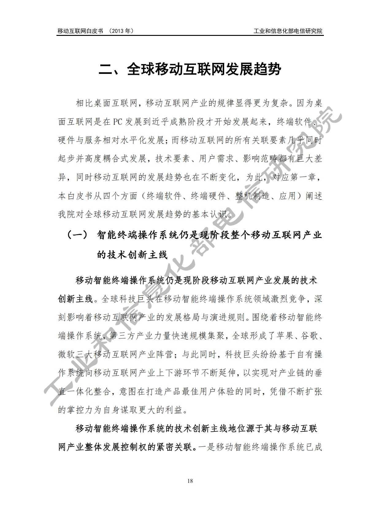 工信部:2013年中国移动互联网白皮书_022