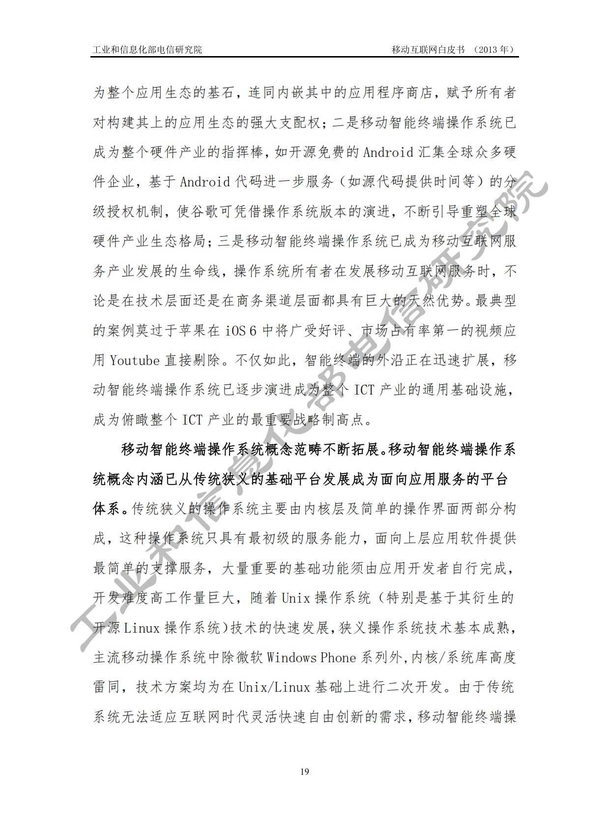 工信部:2013年中国移动互联网白皮书_023