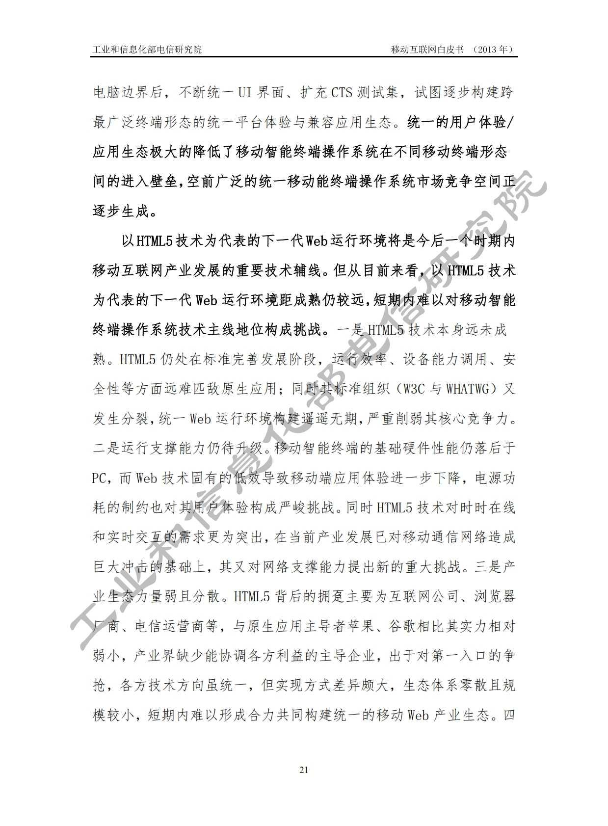 工信部:2013年中国移动互联网白皮书_025