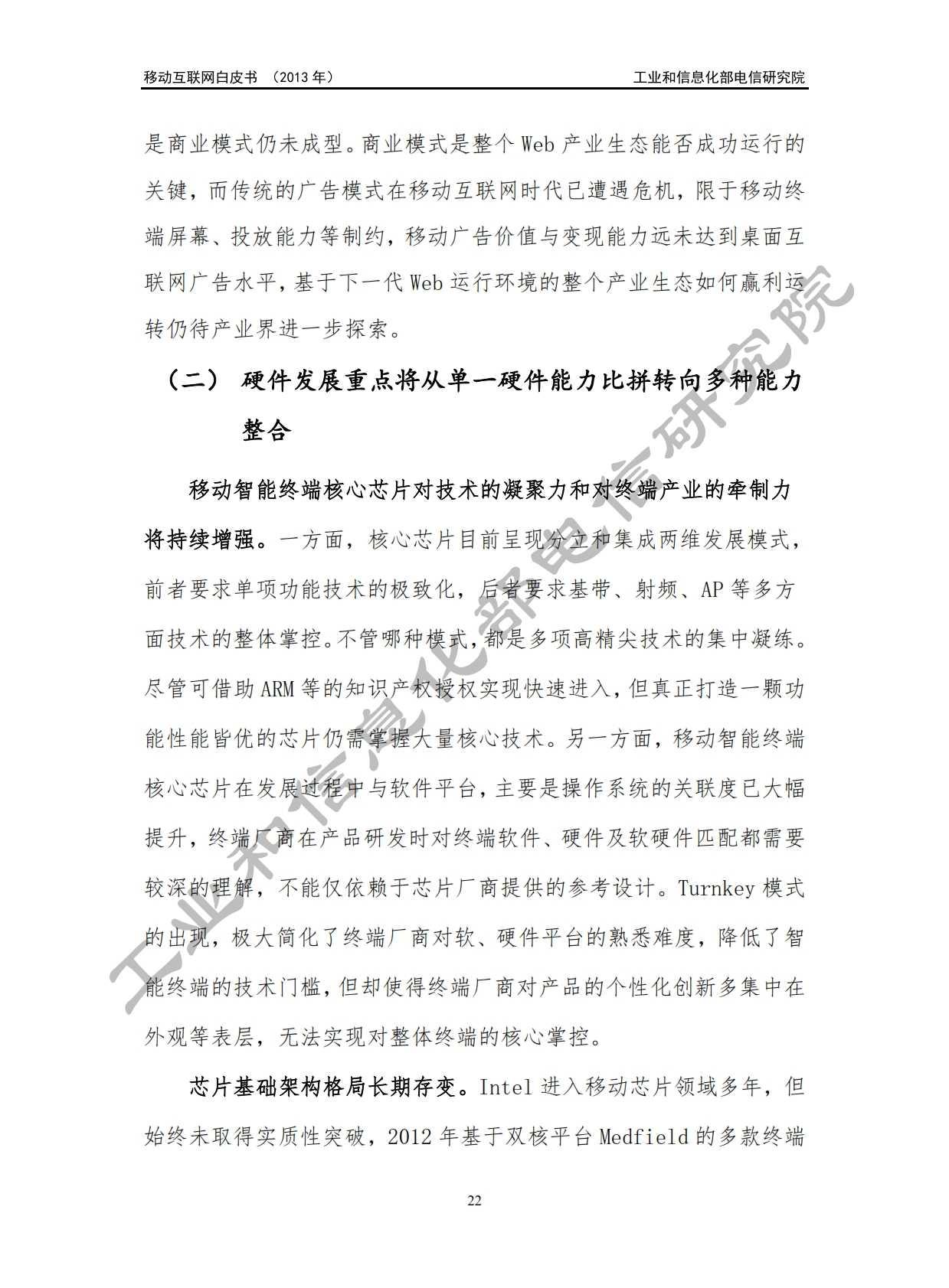 工信部:2013年中国移动互联网白皮书_026