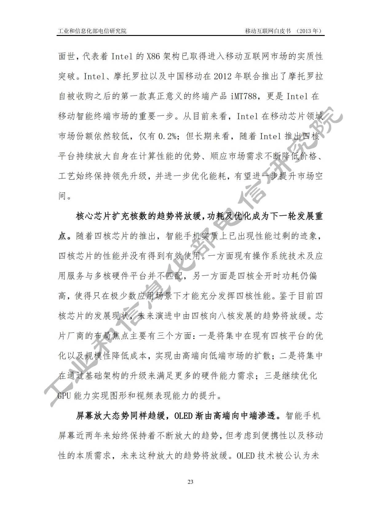 工信部:2013年中国移动互联网白皮书_027