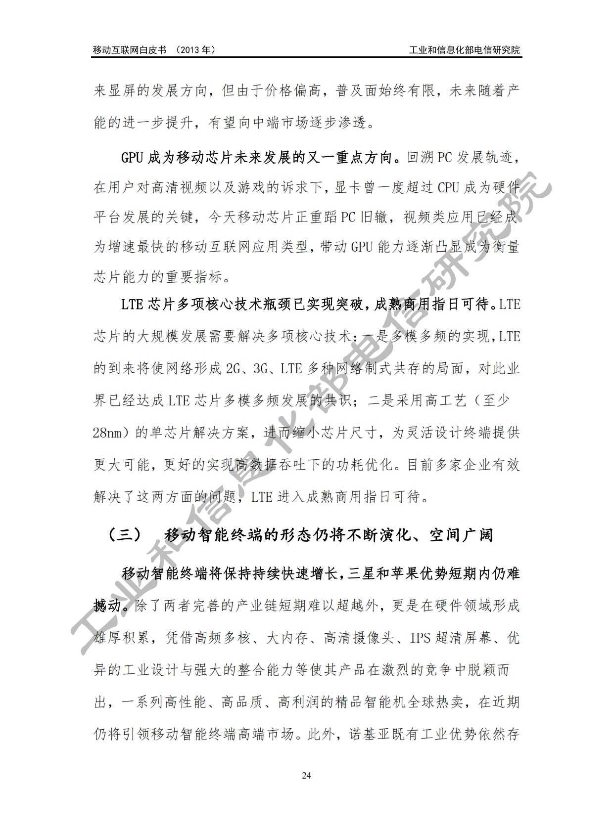 工信部:2013年中国移动互联网白皮书_028