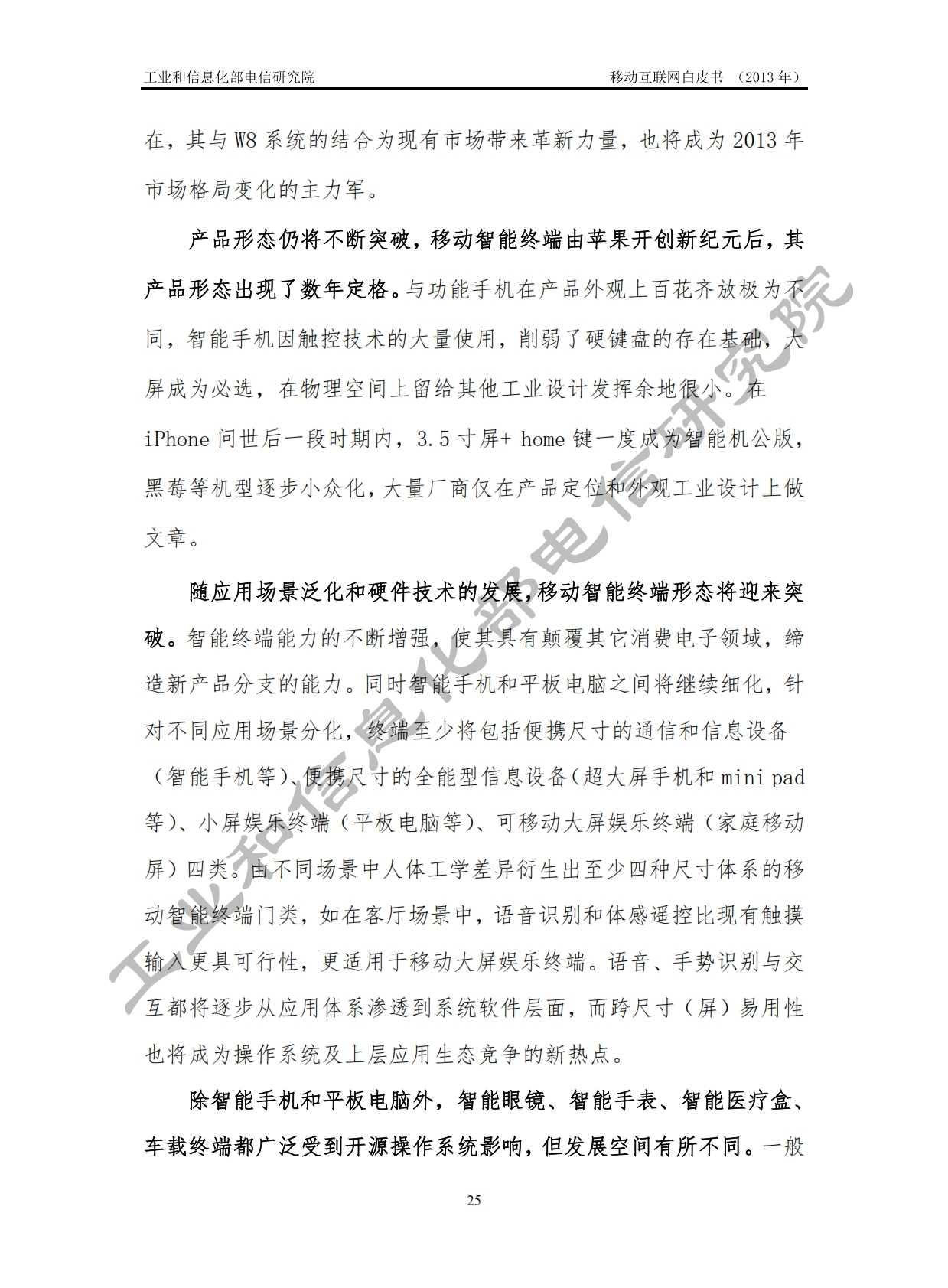 工信部:2013年中国移动互联网白皮书_029