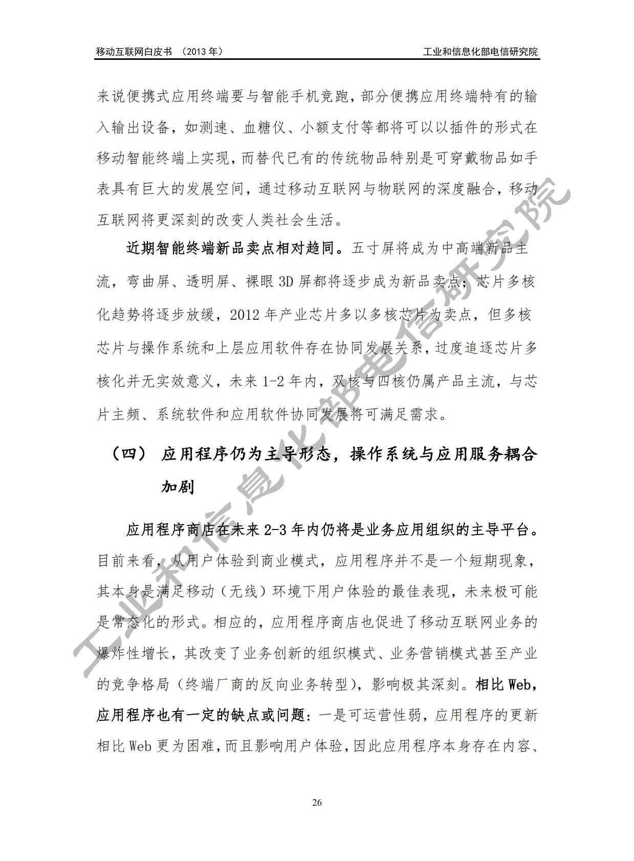 工信部:2013年中国移动互联网白皮书_030