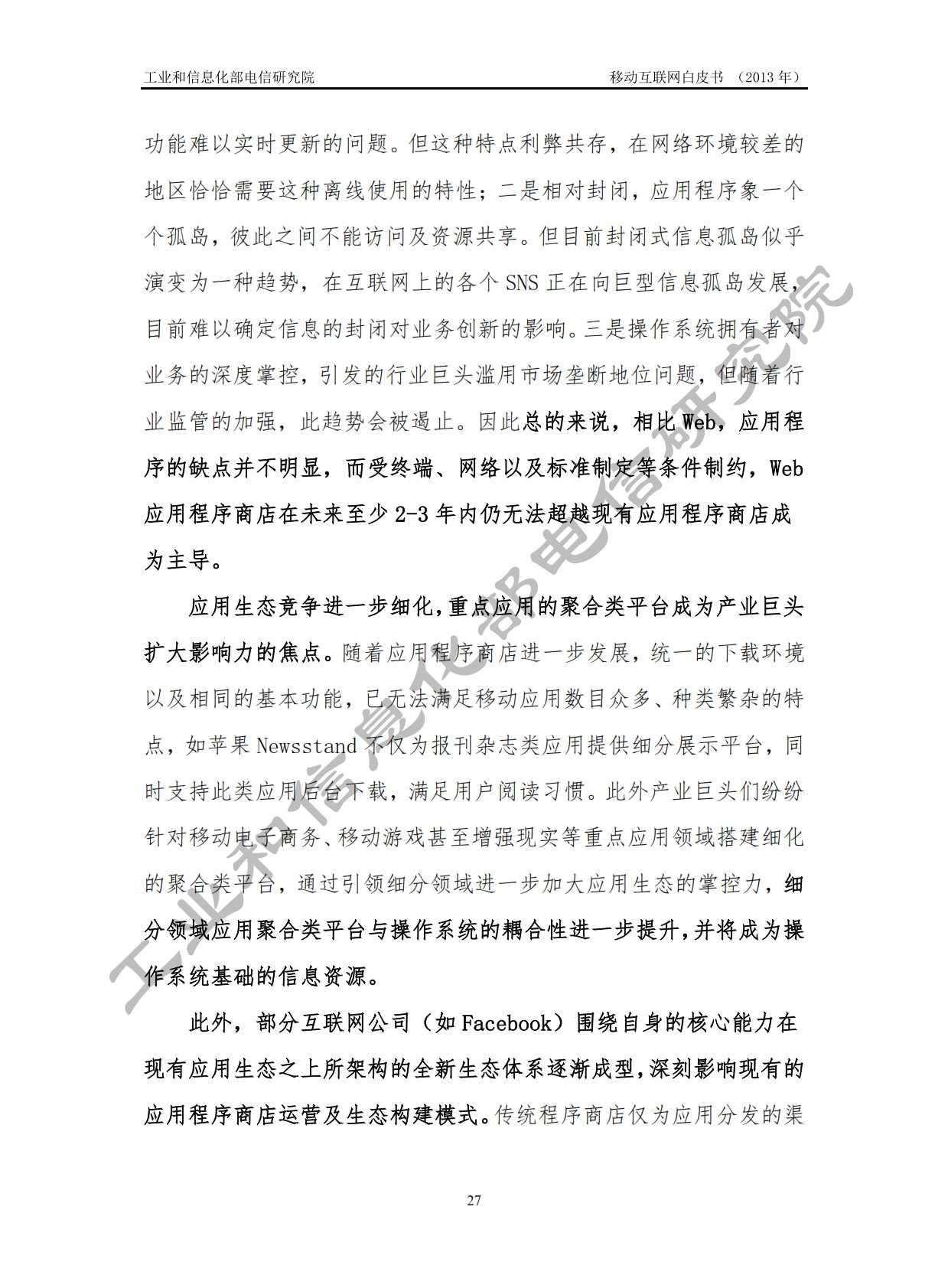 工信部:2013年中国移动互联网白皮书_031