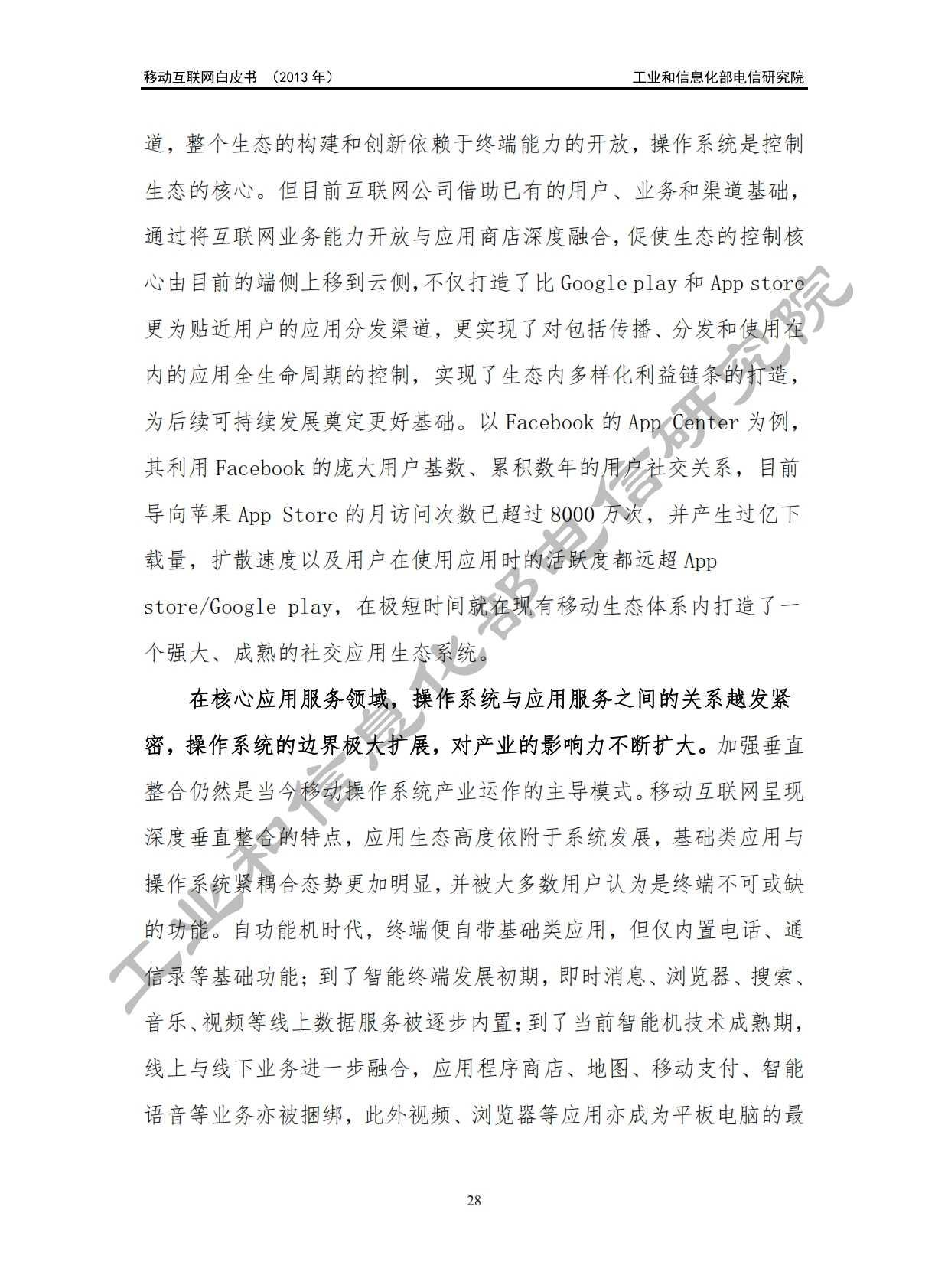 工信部:2013年中国移动互联网白皮书_032