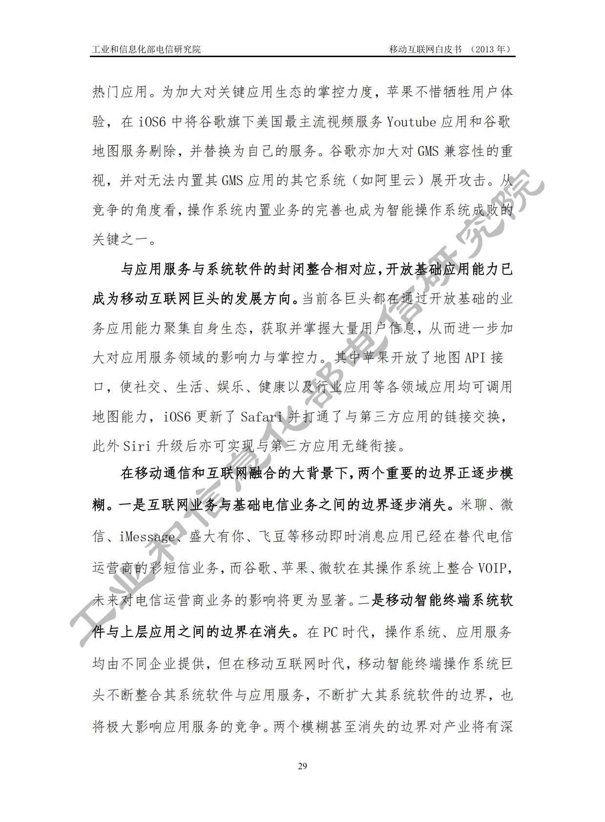 工信部:2013年中国移动互联网白皮书_033