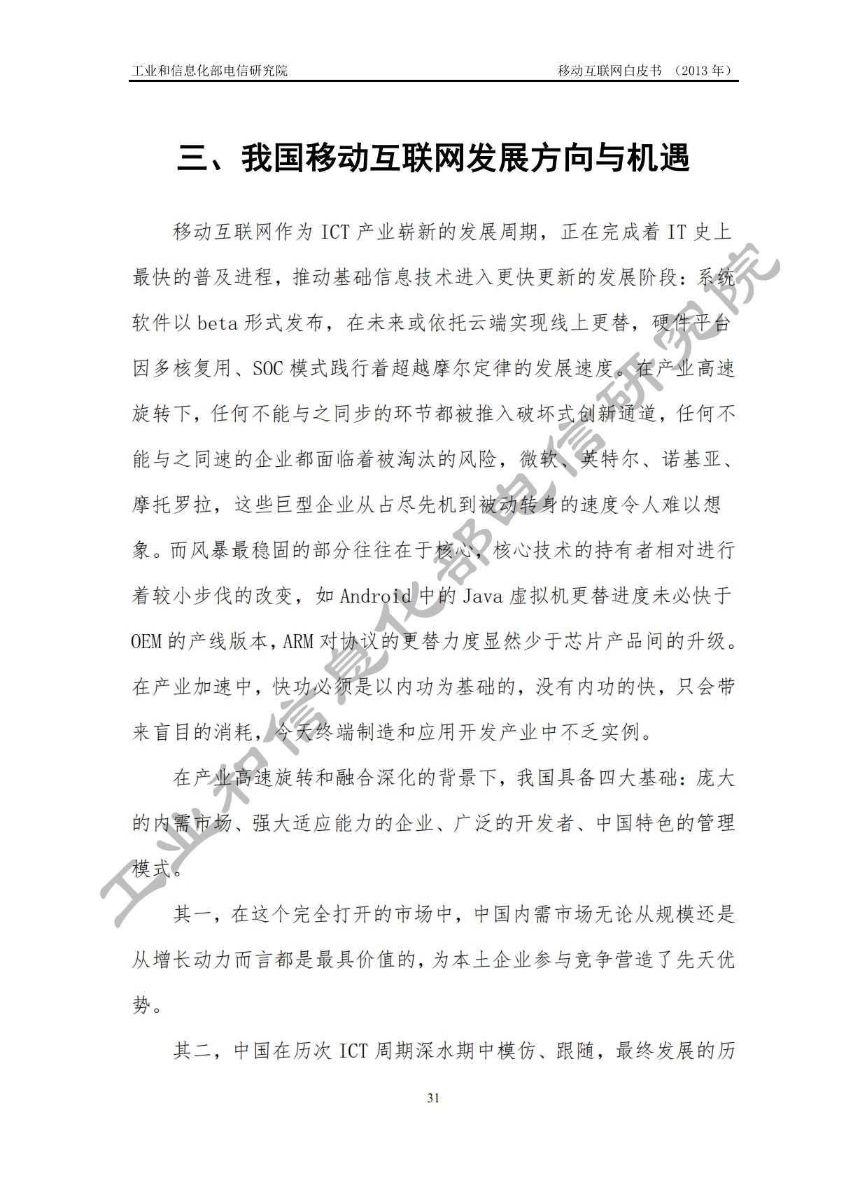 工信部:2013年中国移动互联网白皮书_035