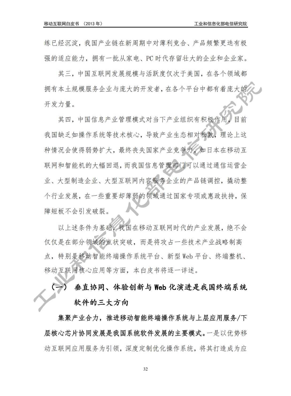 工信部:2013年中国移动互联网白皮书_036