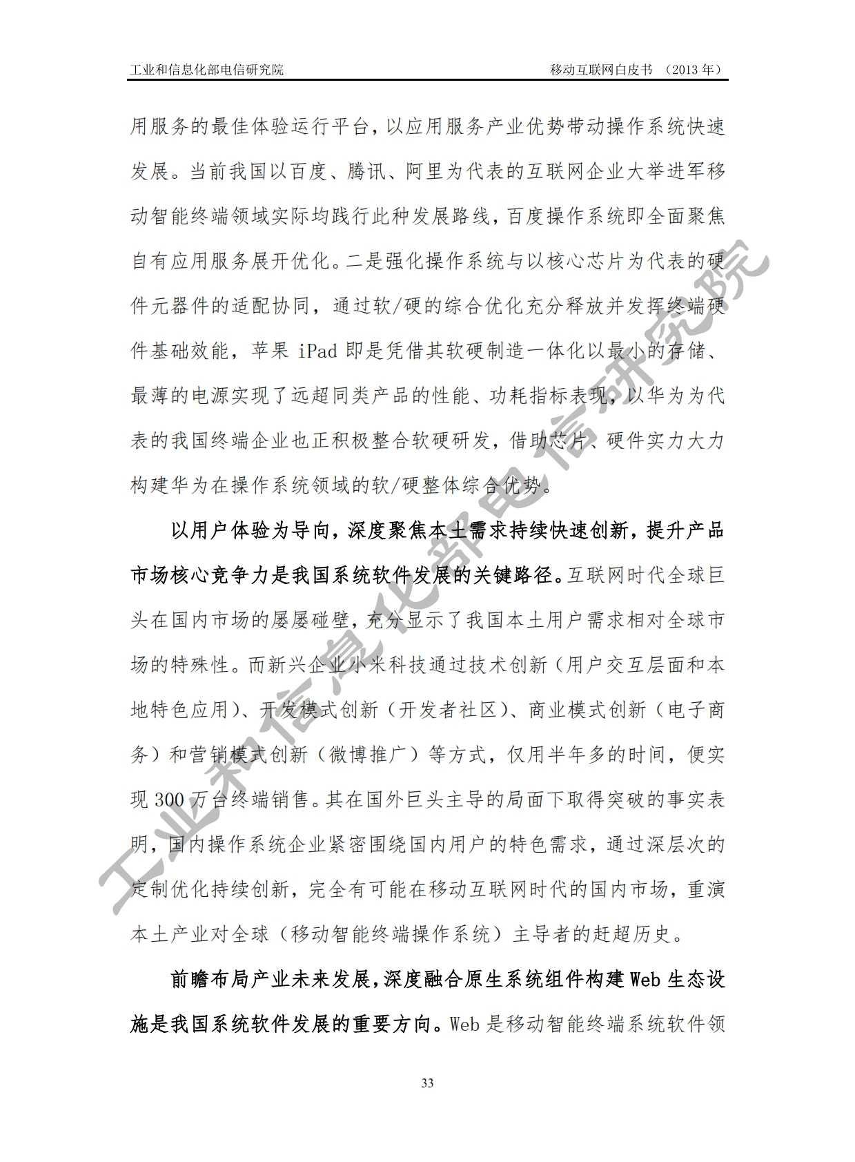 工信部:2013年中国移动互联网白皮书_037