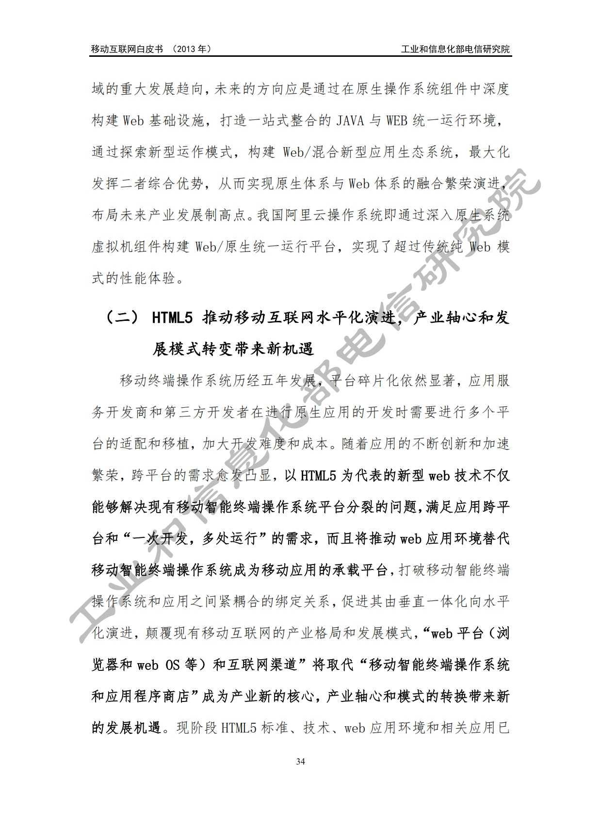 工信部:2013年中国移动互联网白皮书_038