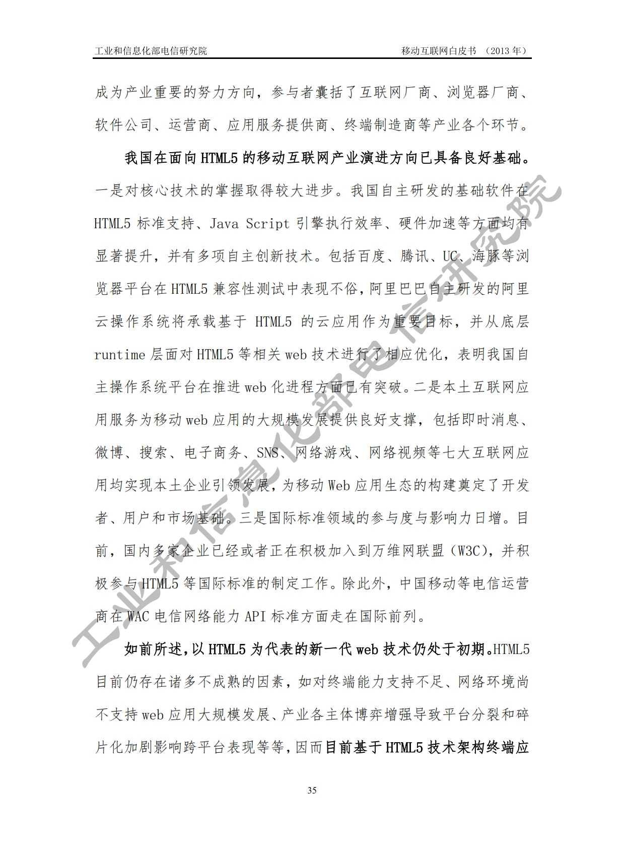 工信部:2013年中国移动互联网白皮书_039