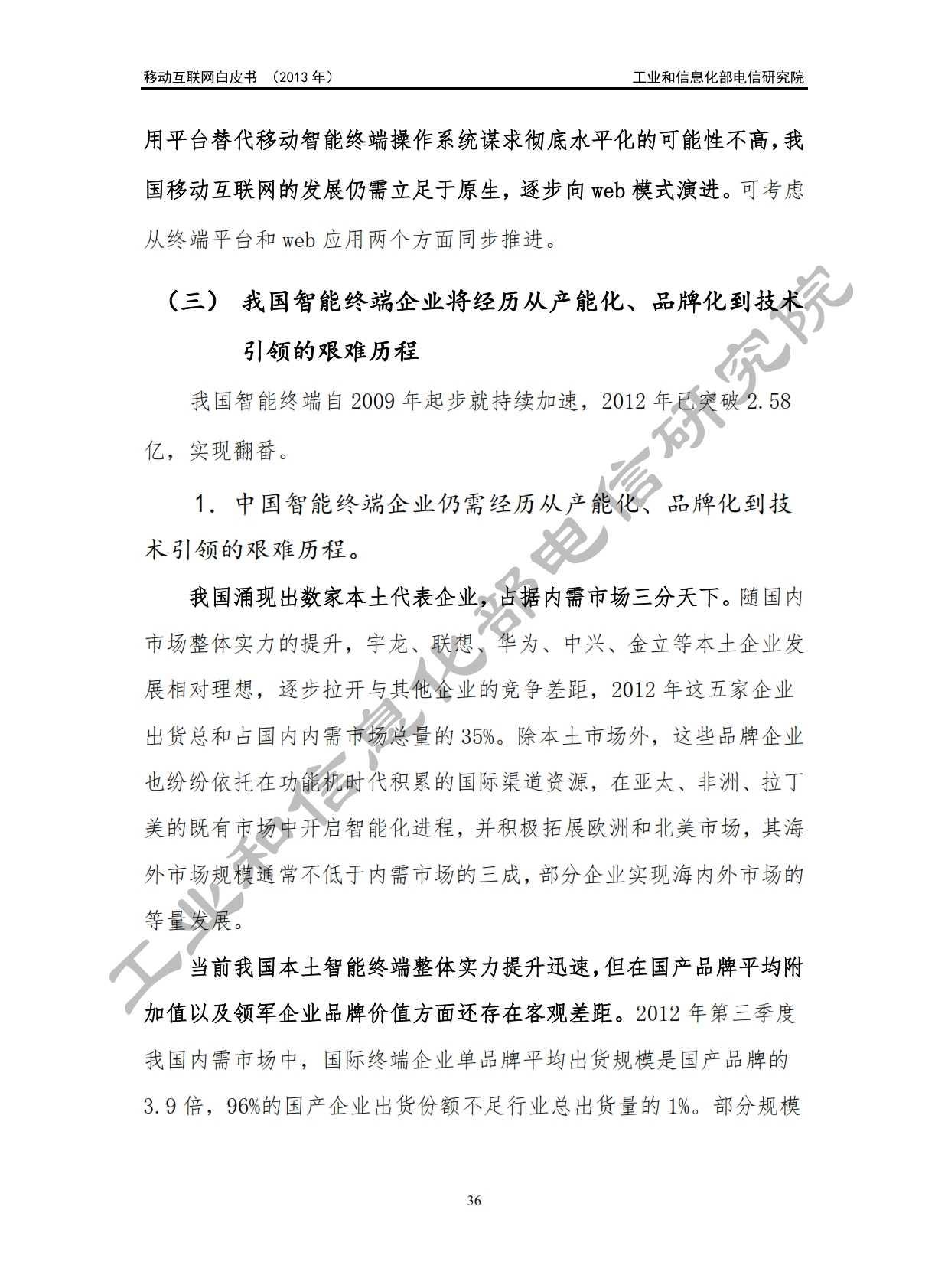 工信部:2013年中国移动互联网白皮书_040