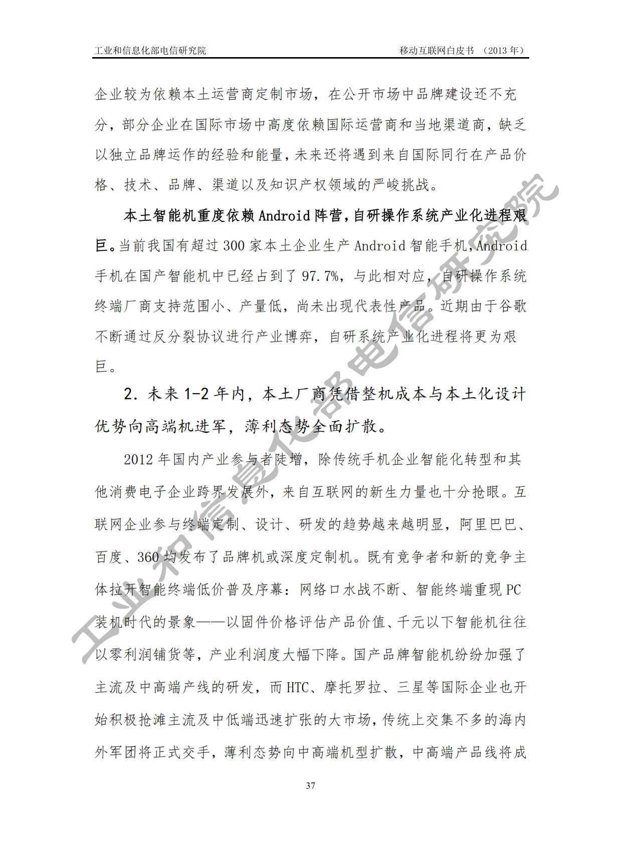 工信部:2013年中国移动互联网白皮书_041