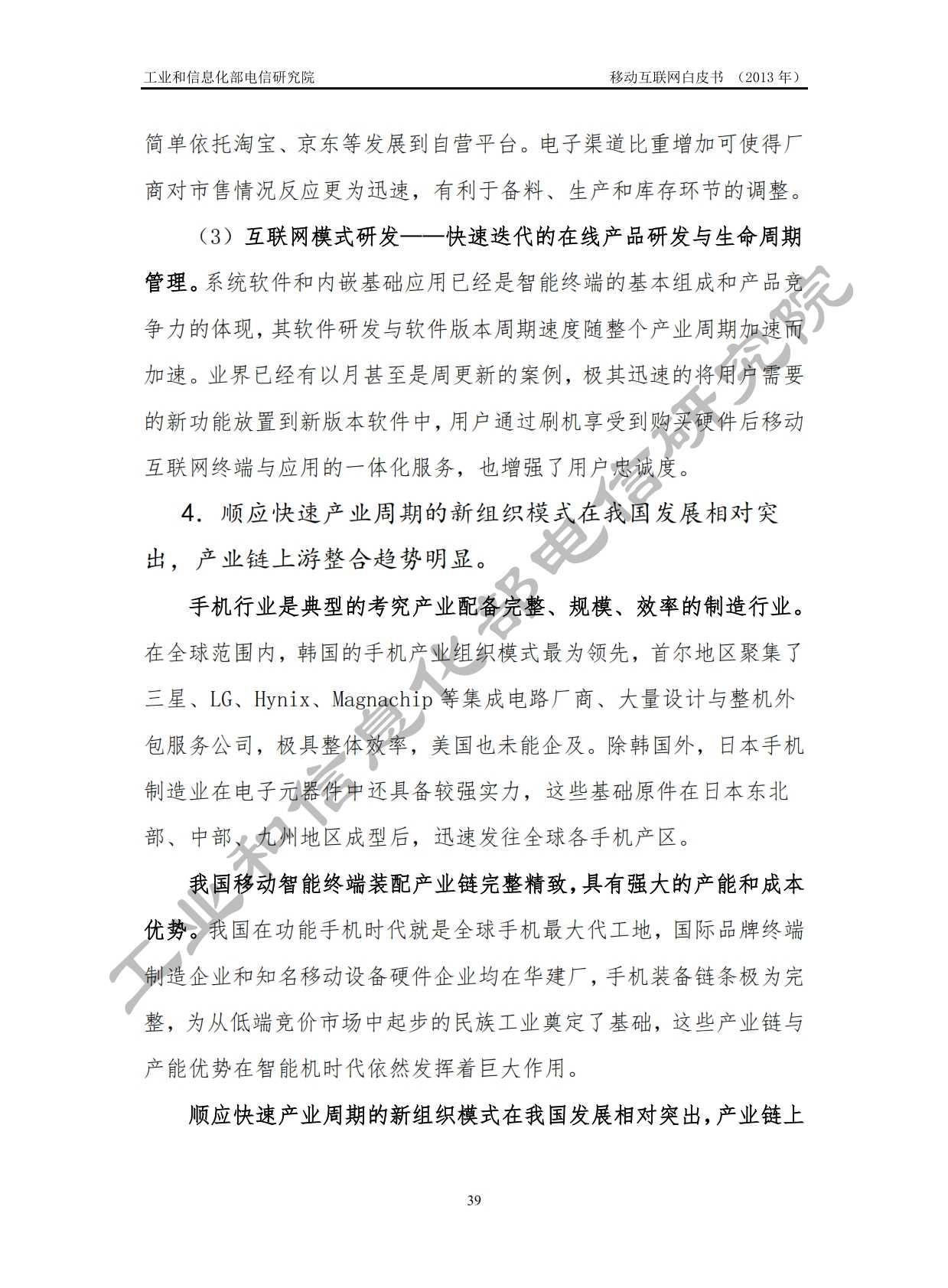 工信部:2013年中国移动互联网白皮书_043