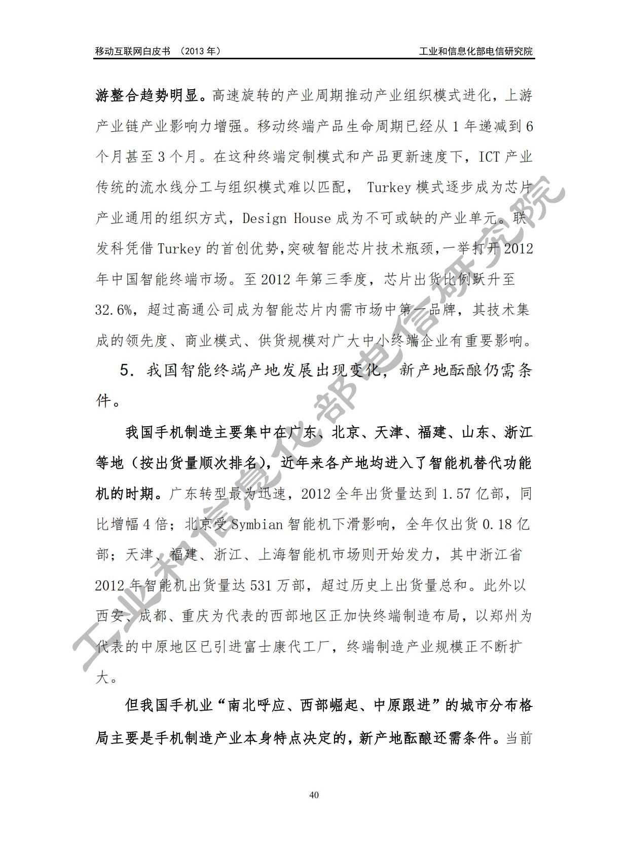 工信部:2013年中国移动互联网白皮书_044