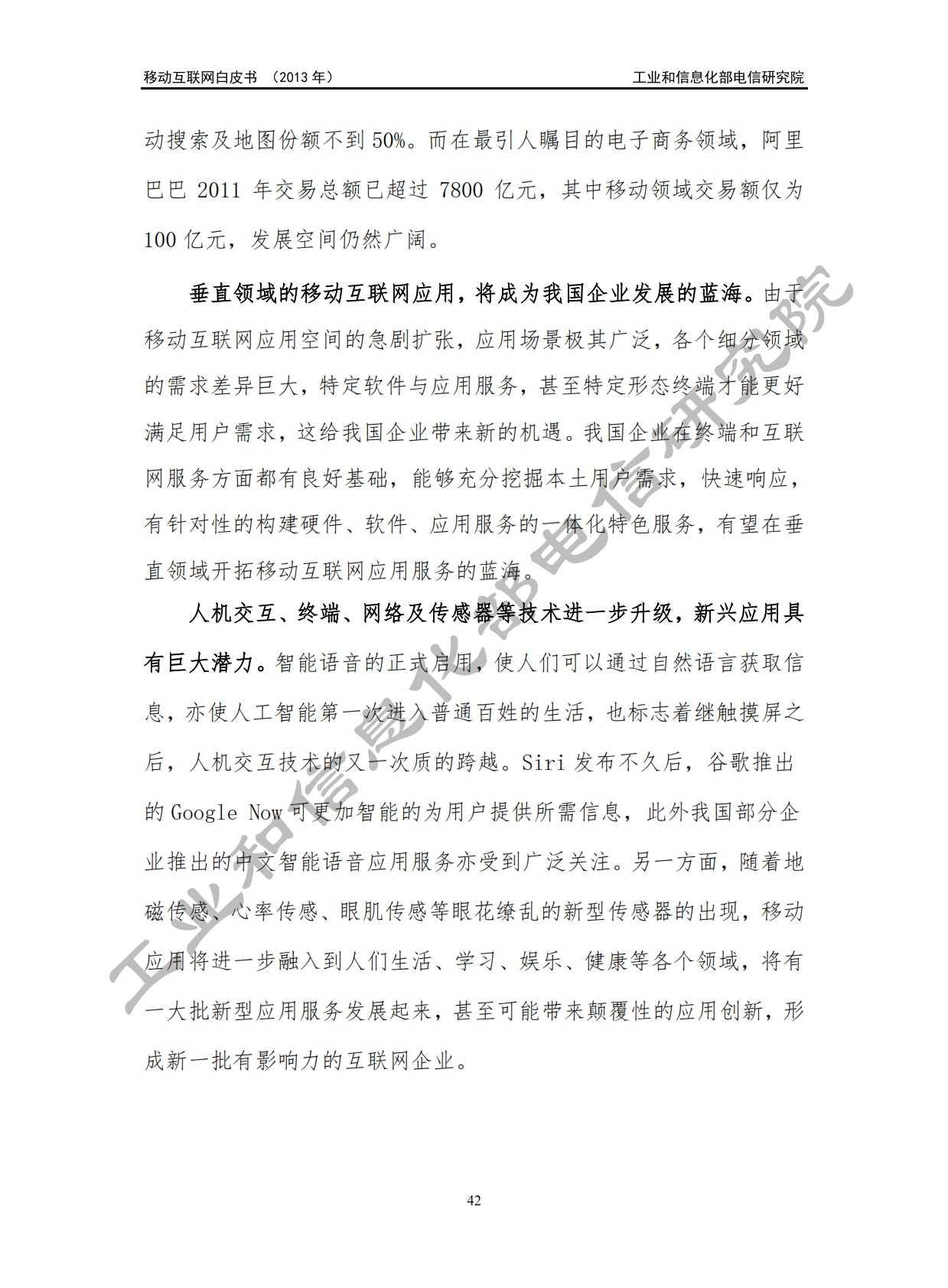 工信部:2013年中国移动互联网白皮书_046