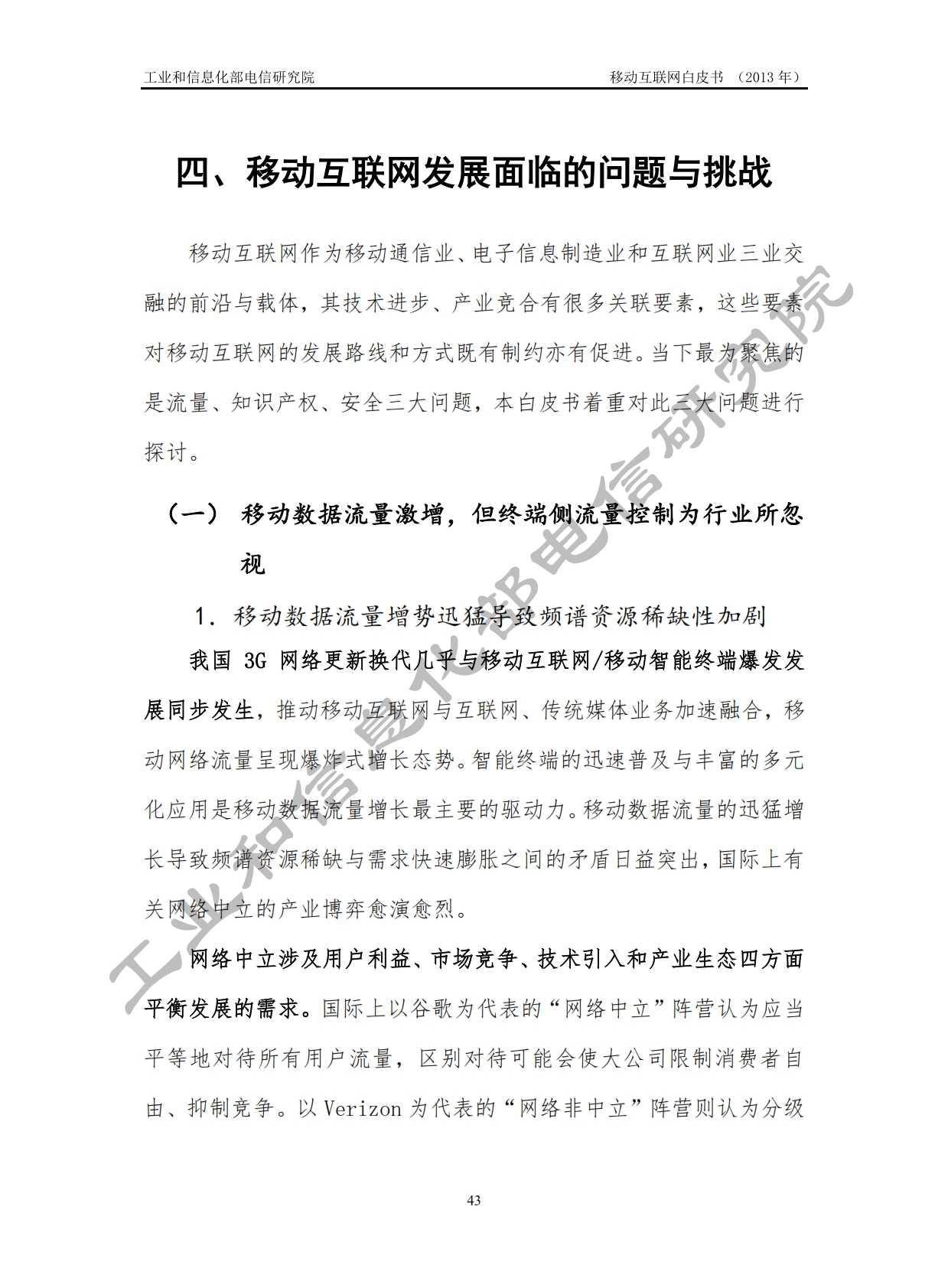 工信部:2013年中国移动互联网白皮书_047
