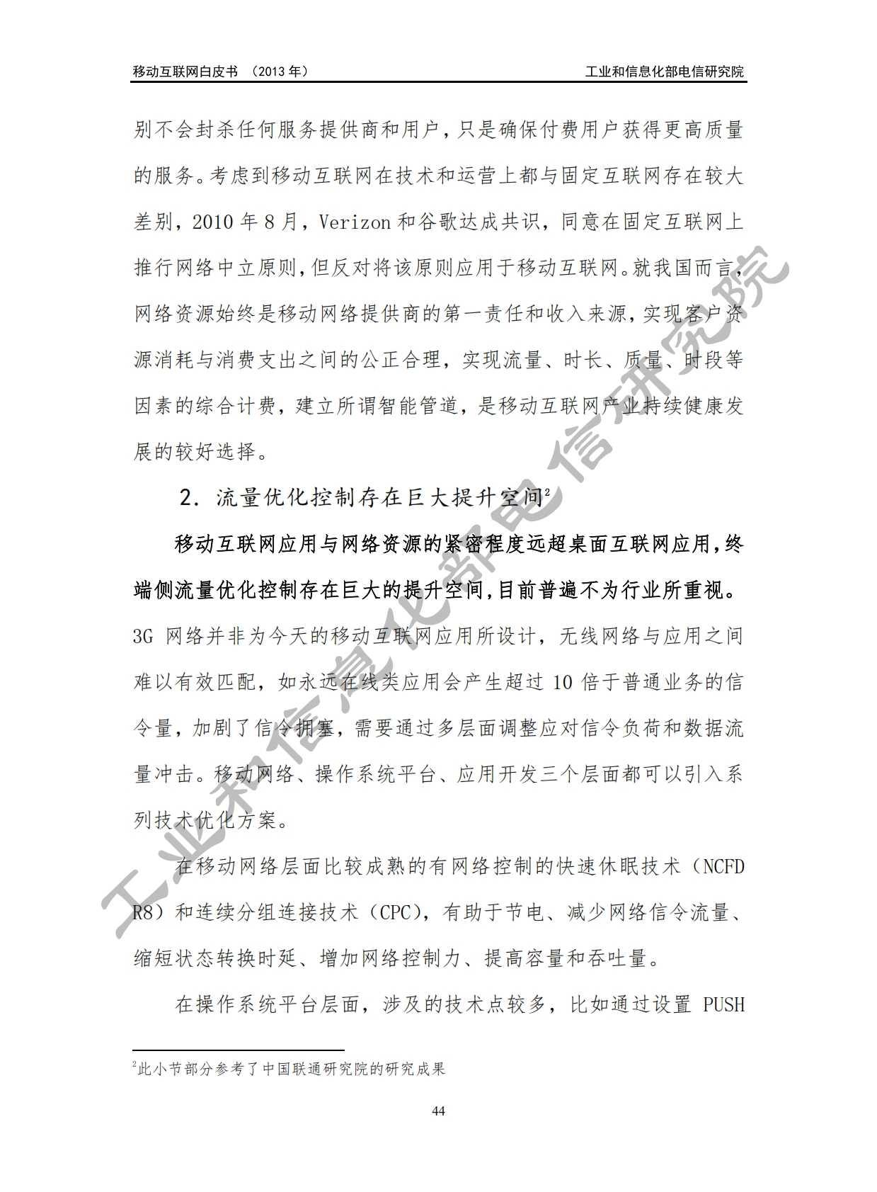 工信部:2013年中国移动互联网白皮书_048