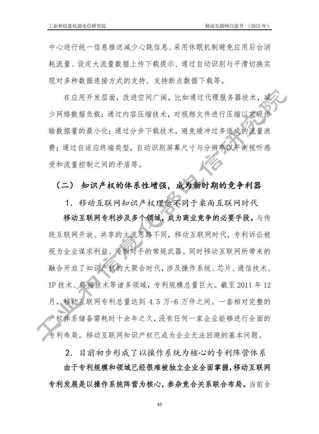 工信部:2013年中国移动互联网白皮书_049