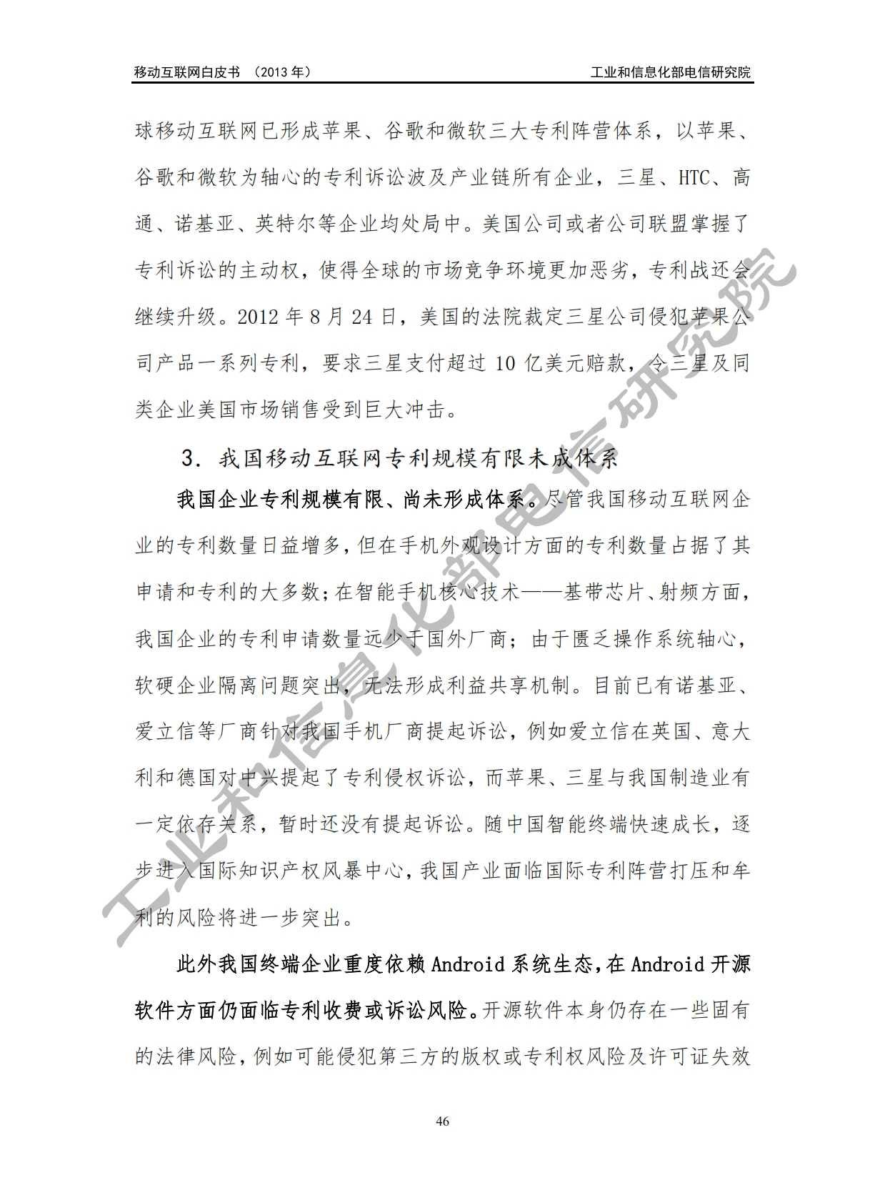 工信部:2013年中国移动互联网白皮书_050