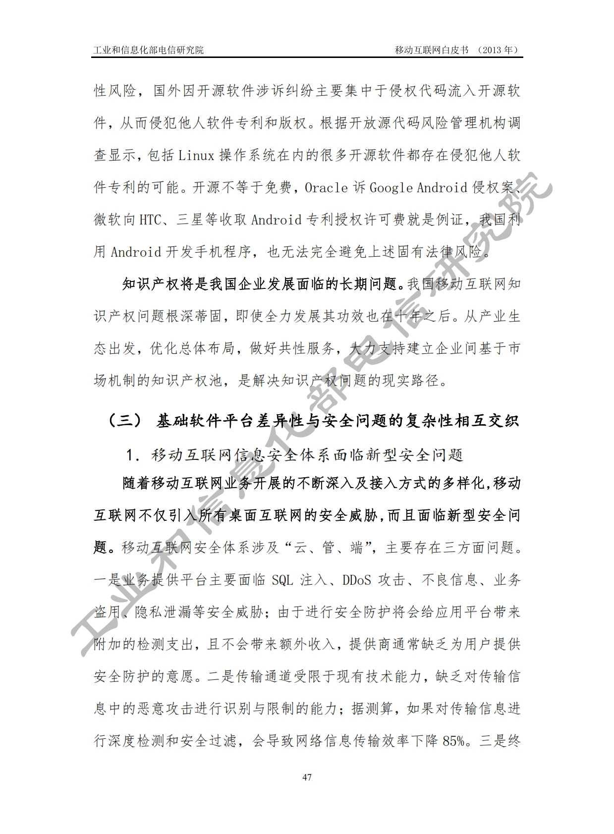 工信部:2013年中国移动互联网白皮书_051