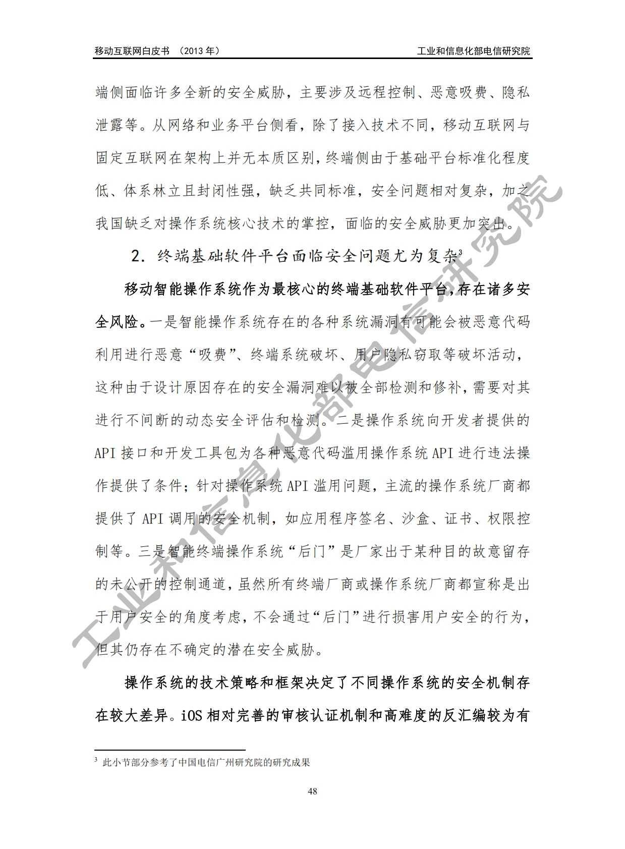 工信部:2013年中国移动互联网白皮书_052