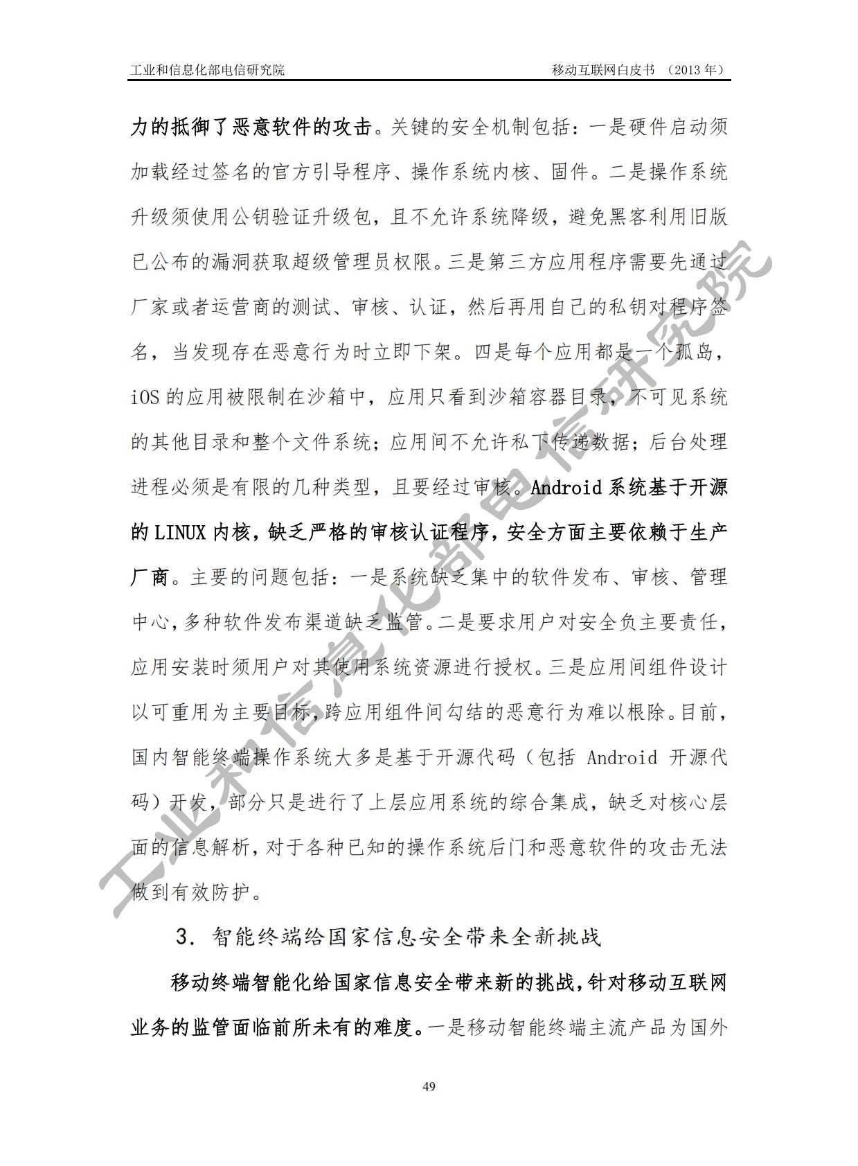 工信部:2013年中国移动互联网白皮书_053