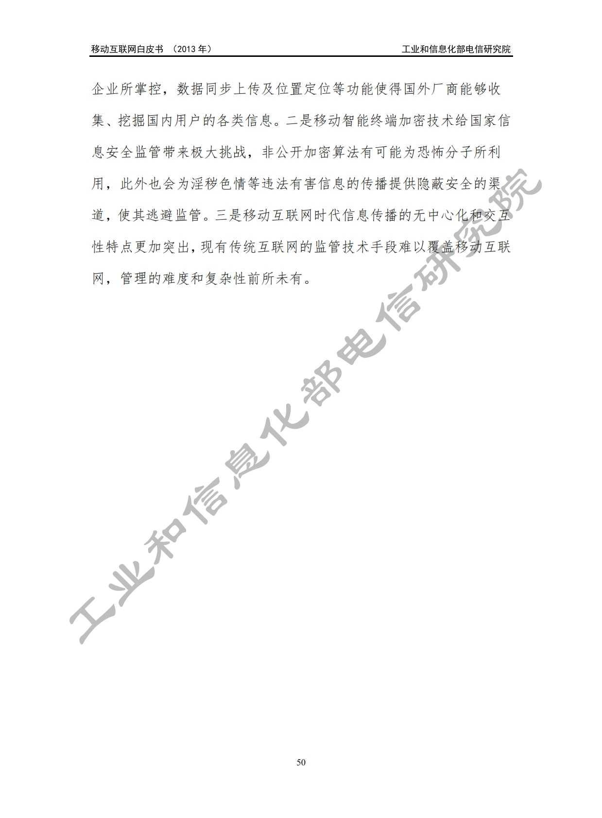 工信部:2013年中国移动互联网白皮书_054