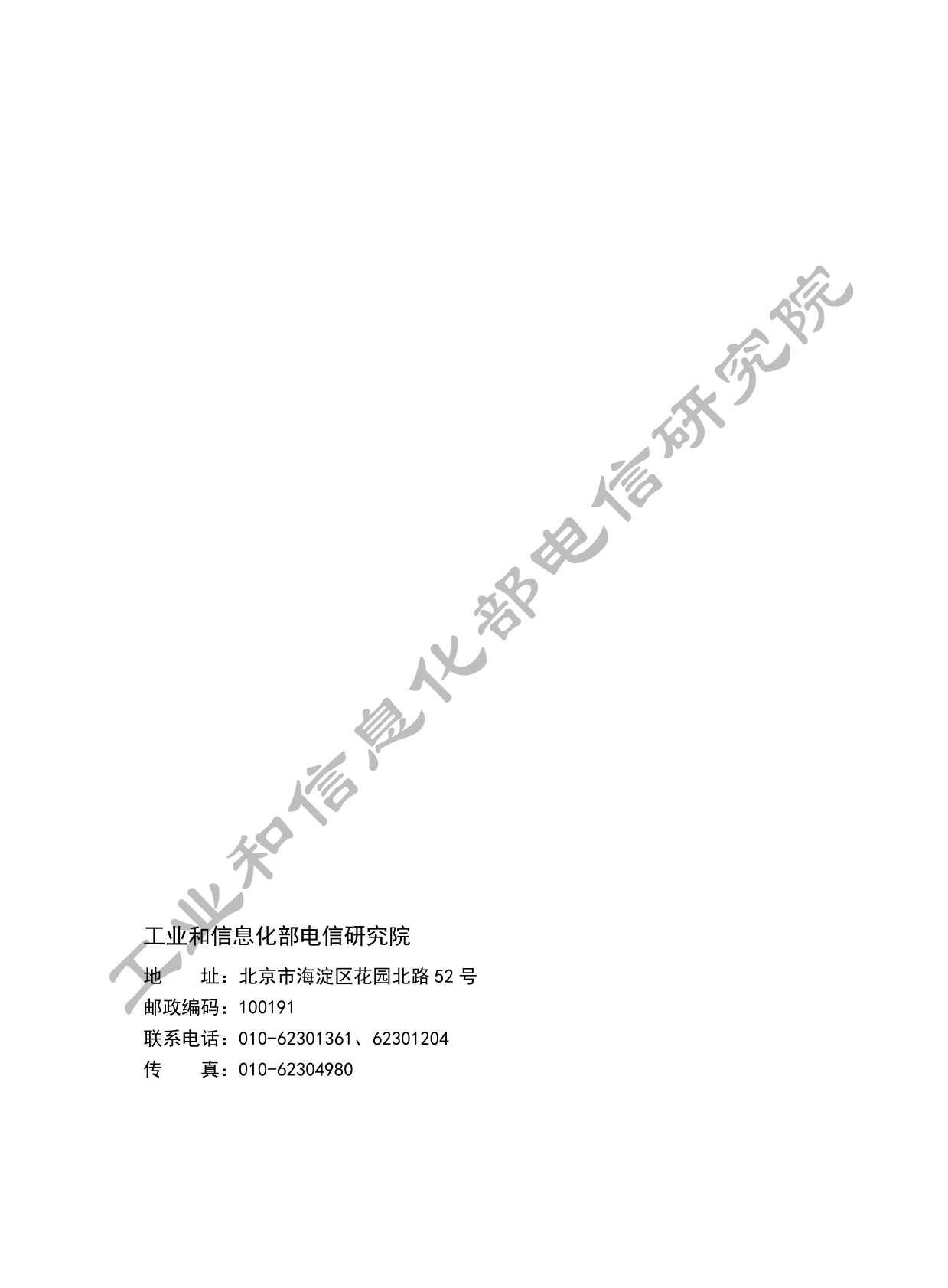 工信部:2013年中国移动互联网白皮书_055