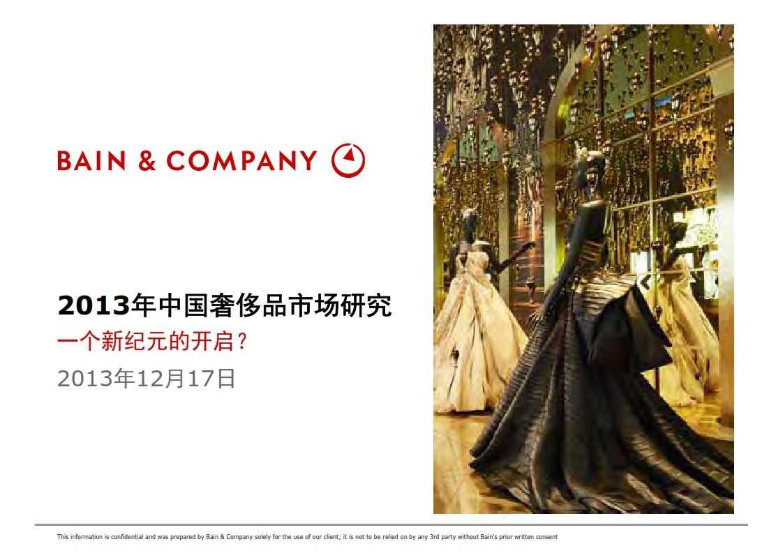 贝恩:2013年中国奢侈品市场研究_001