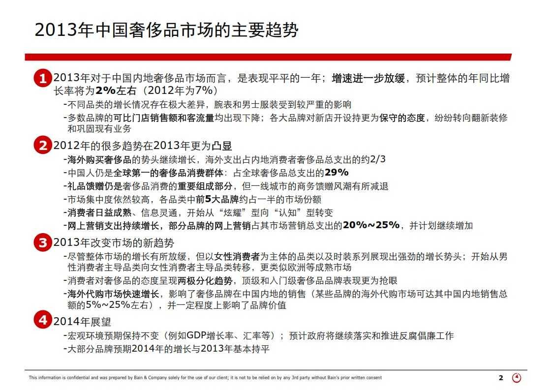 贝恩:2013年中国奢侈品市场研究_002