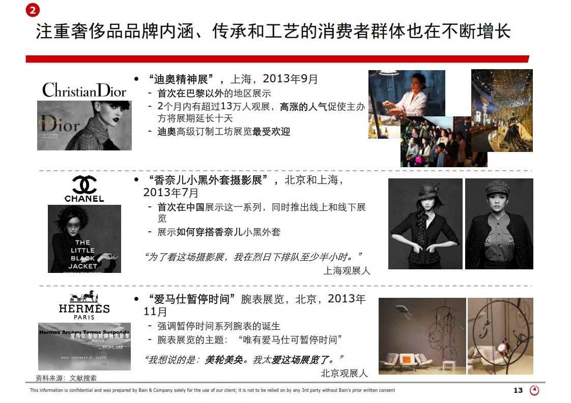 贝恩:2013年中国奢侈品市场研究_013