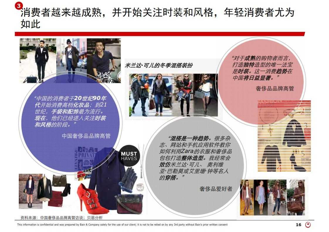 贝恩:2013年中国奢侈品市场研究_016